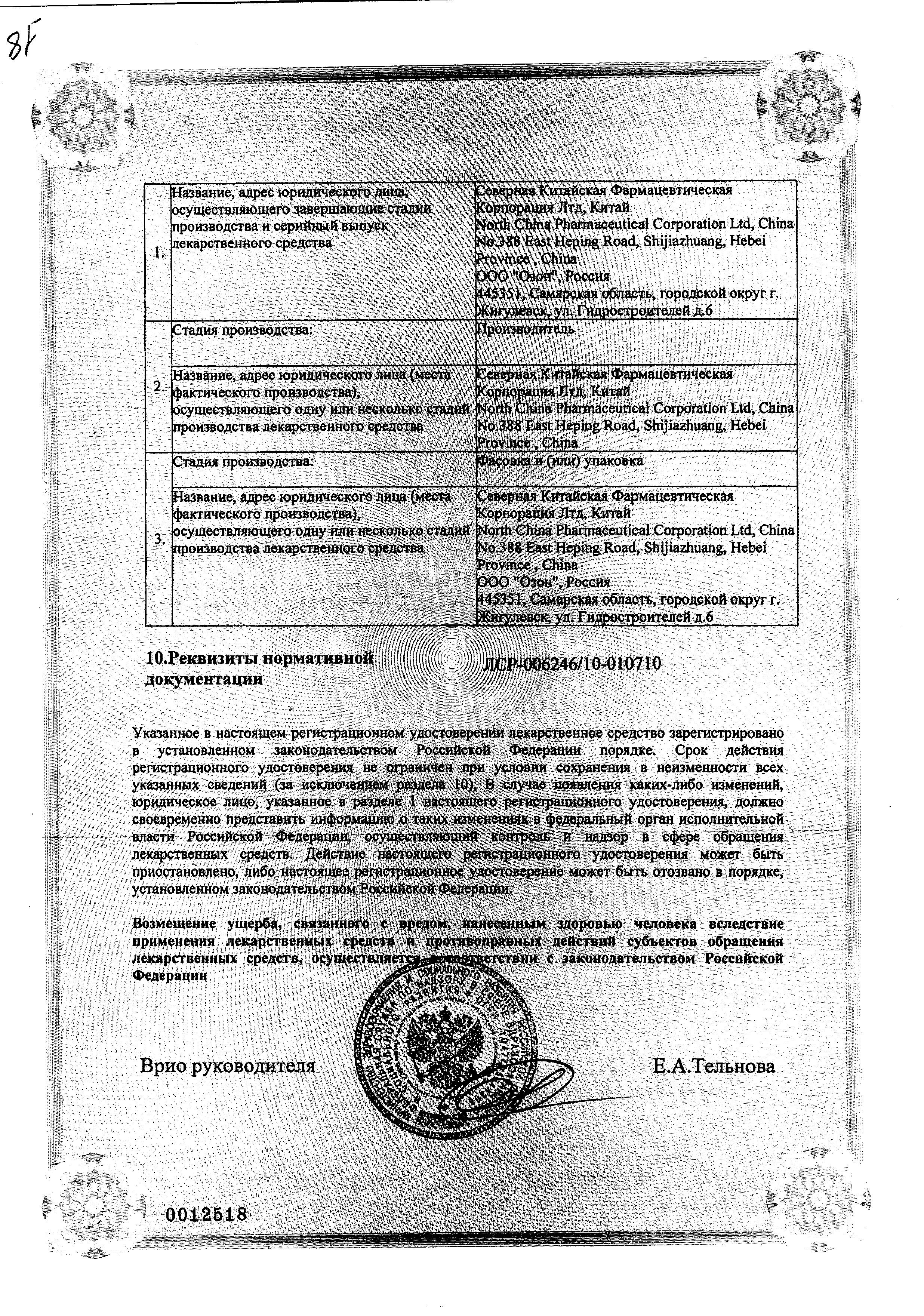 Амоксициллин+Клавулановая кислота-Виал сертификат