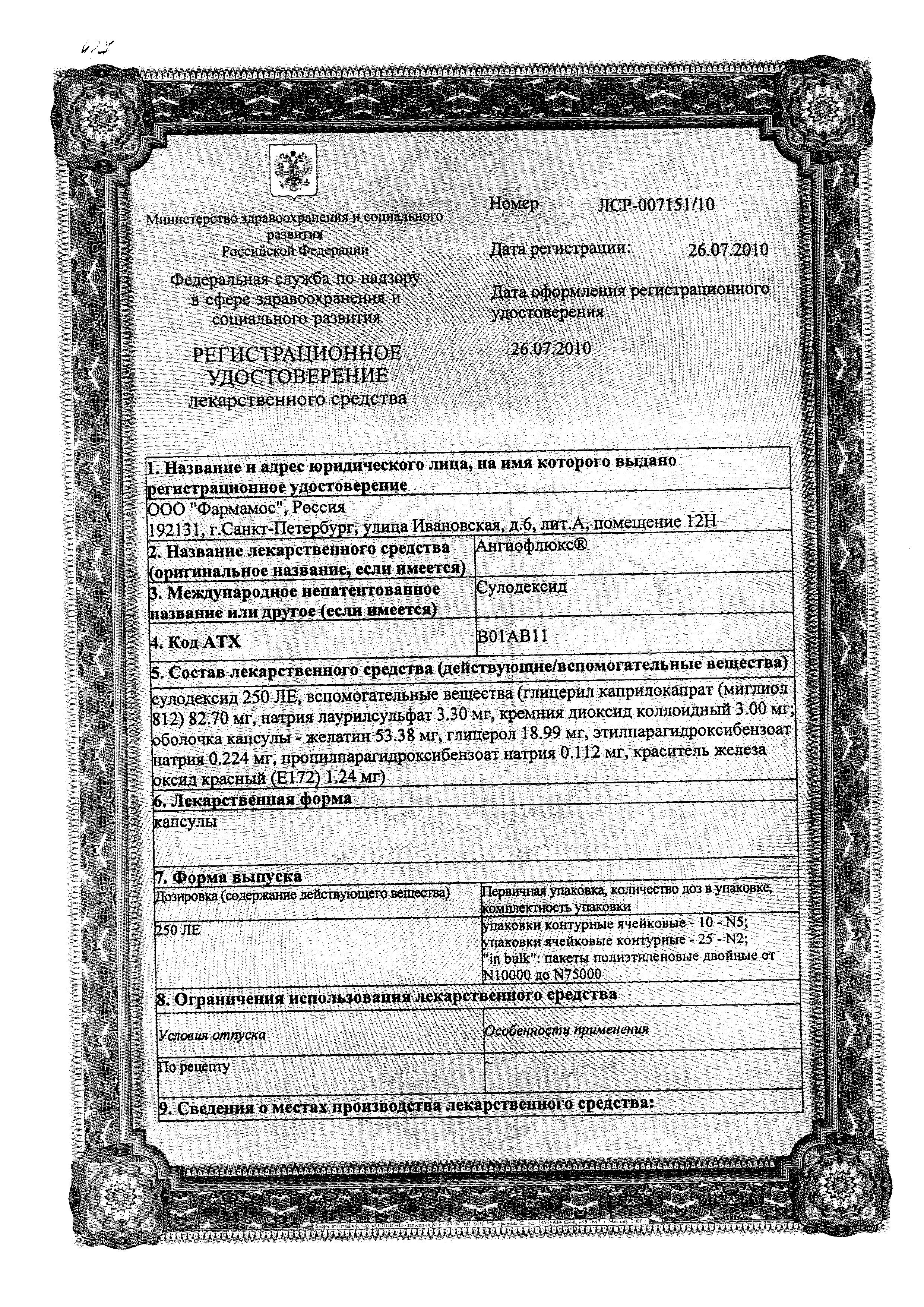 Ангиофлюкс сертификат