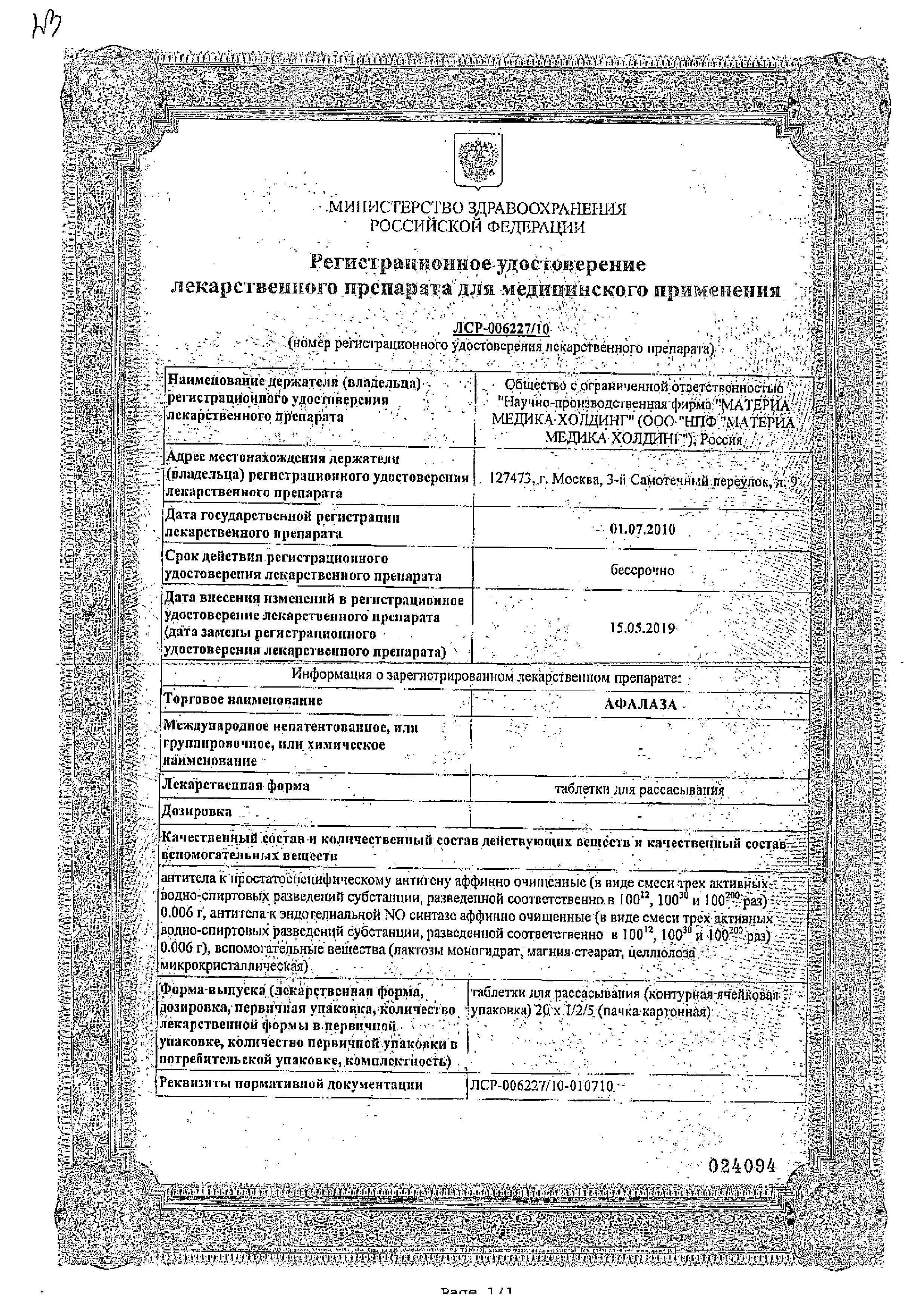 Афалаза сертификат