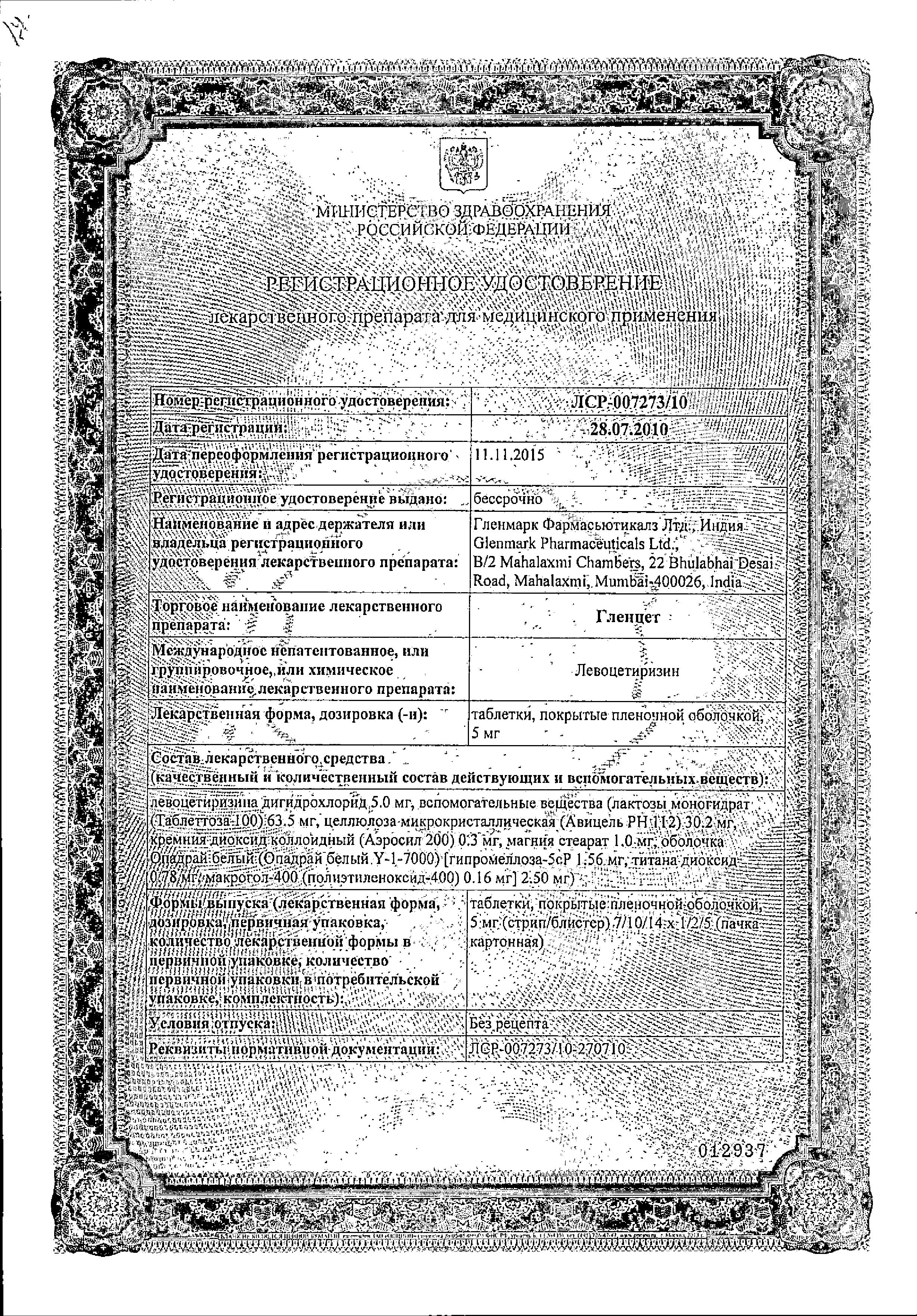 Гленцет сертификат