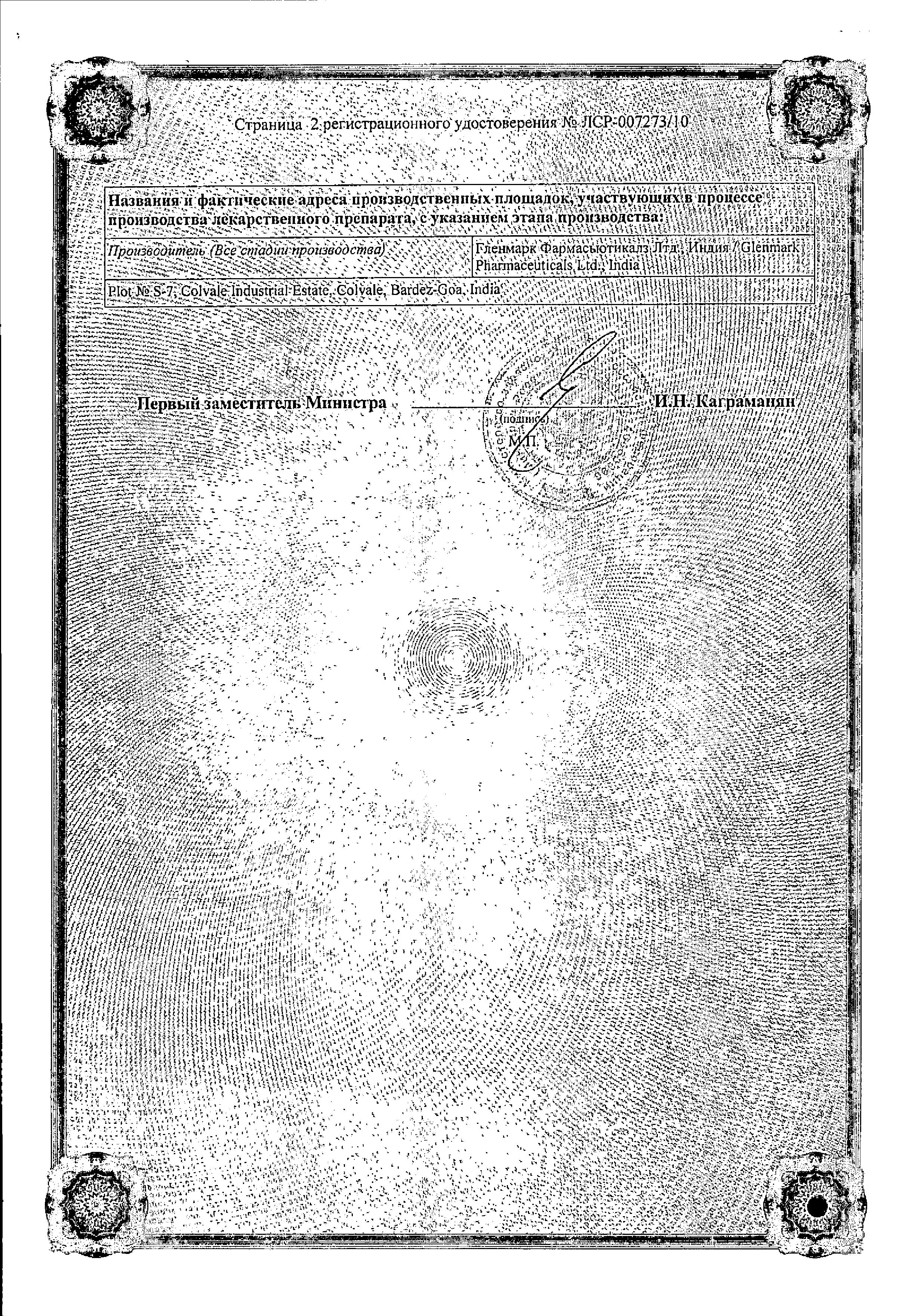 Гленцет
