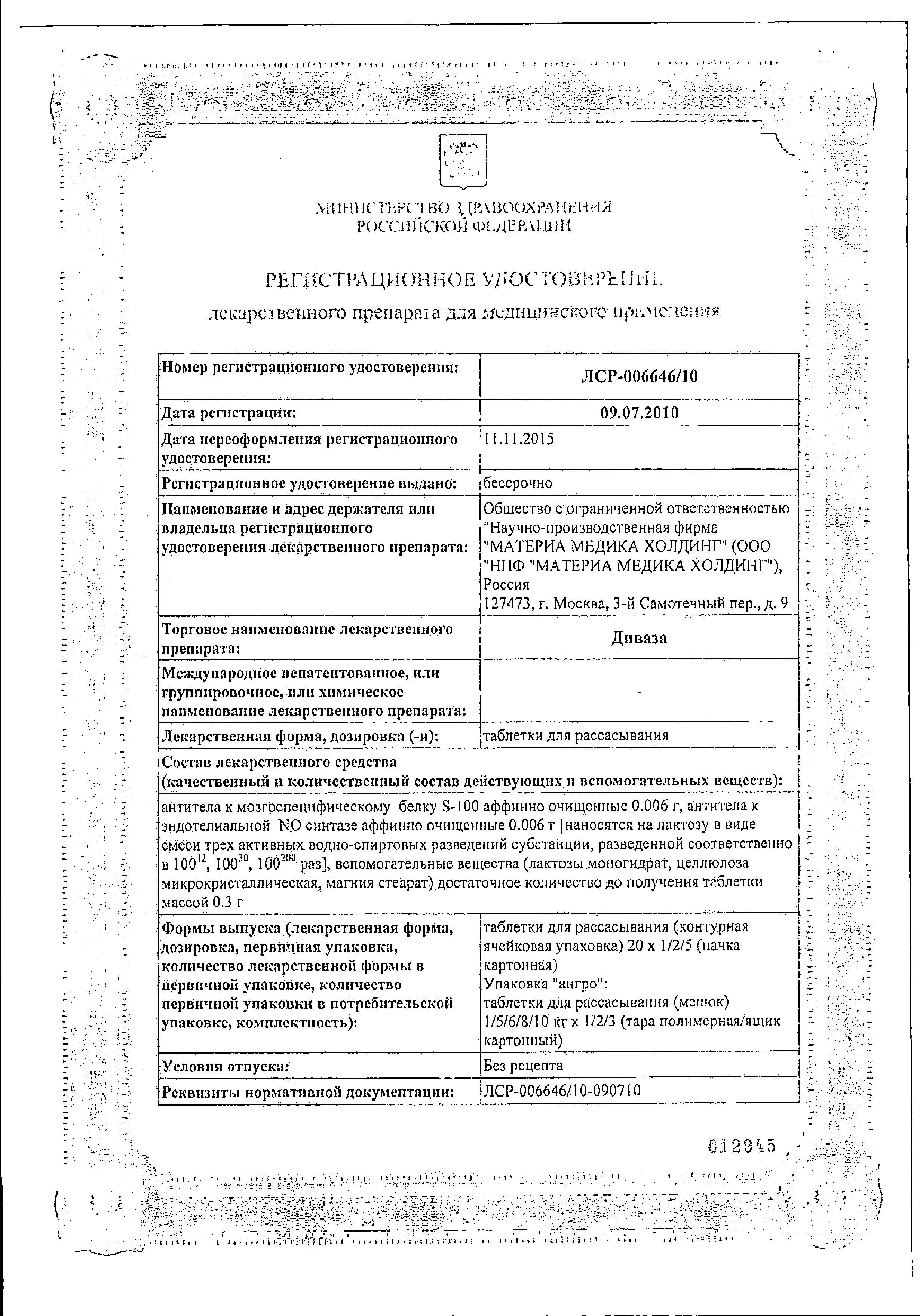 Диваза сертификат