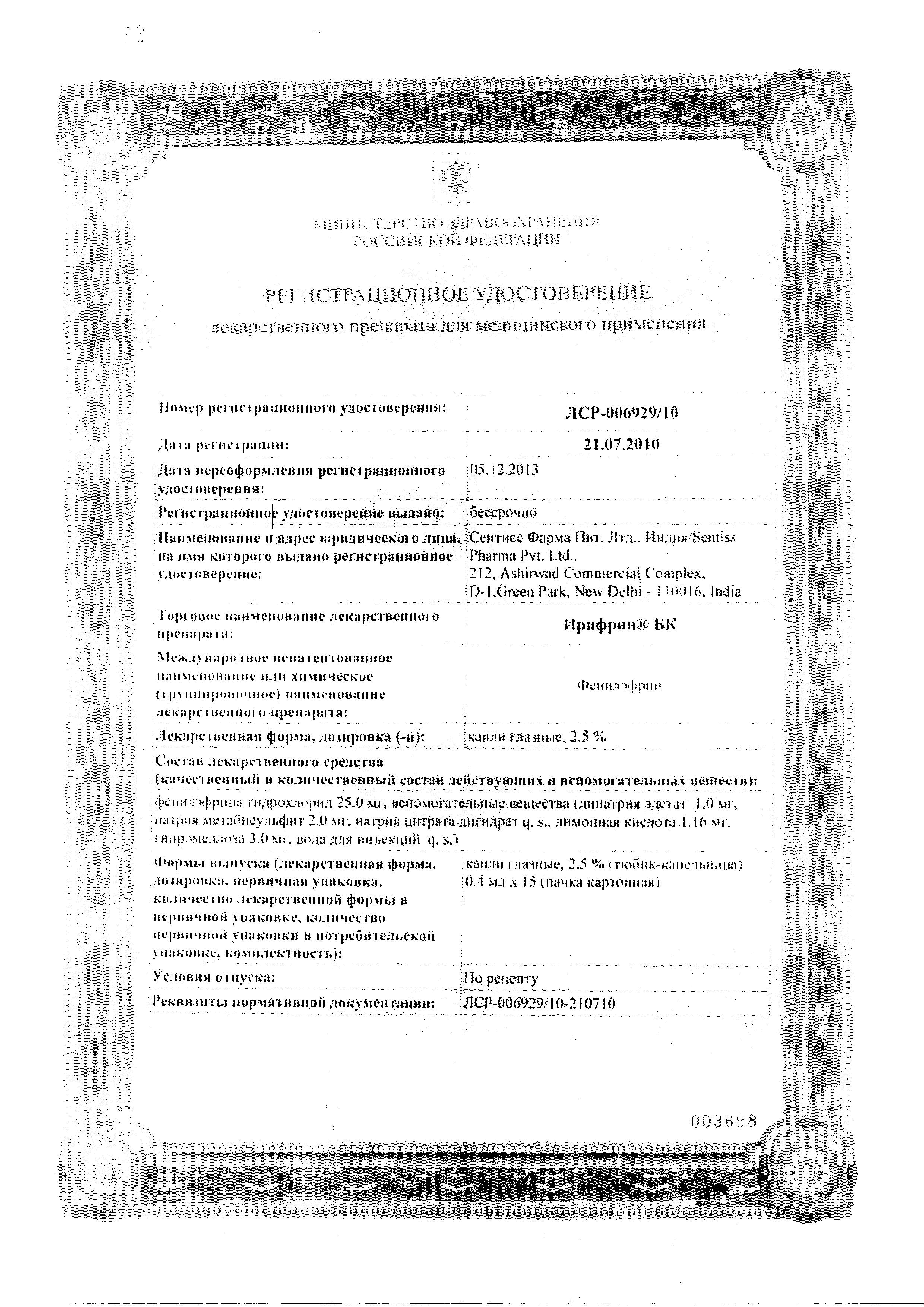 Ирифрин БК сертификат