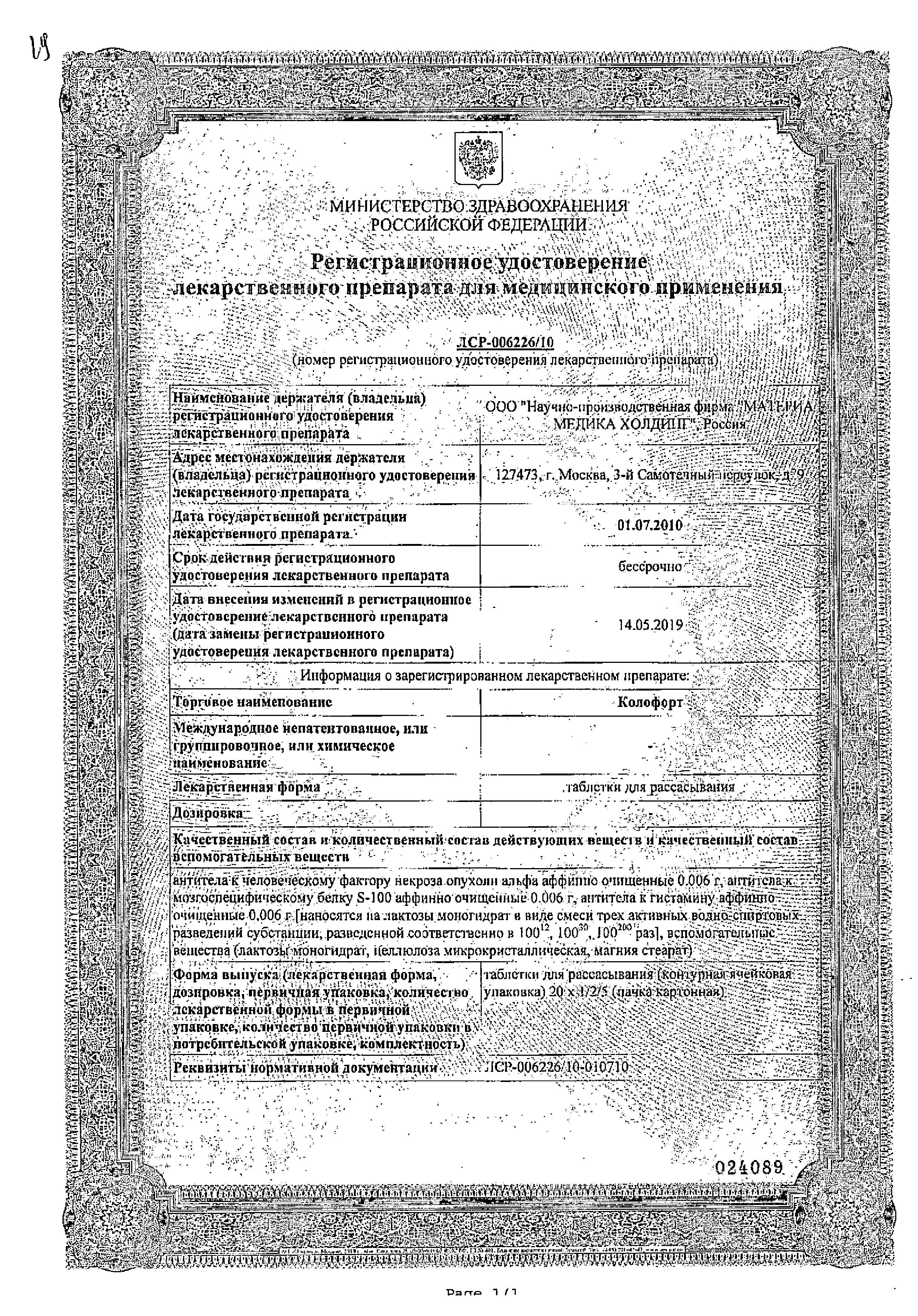 Колофорт сертификат