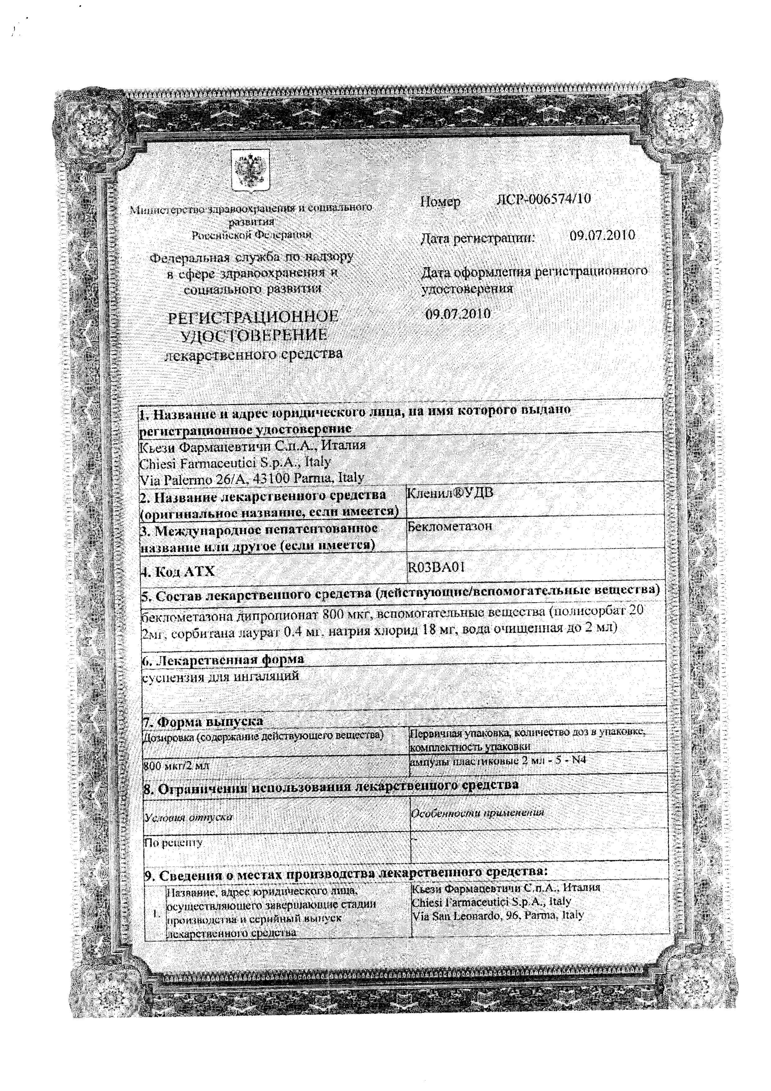 Кленил УДВ сертификат