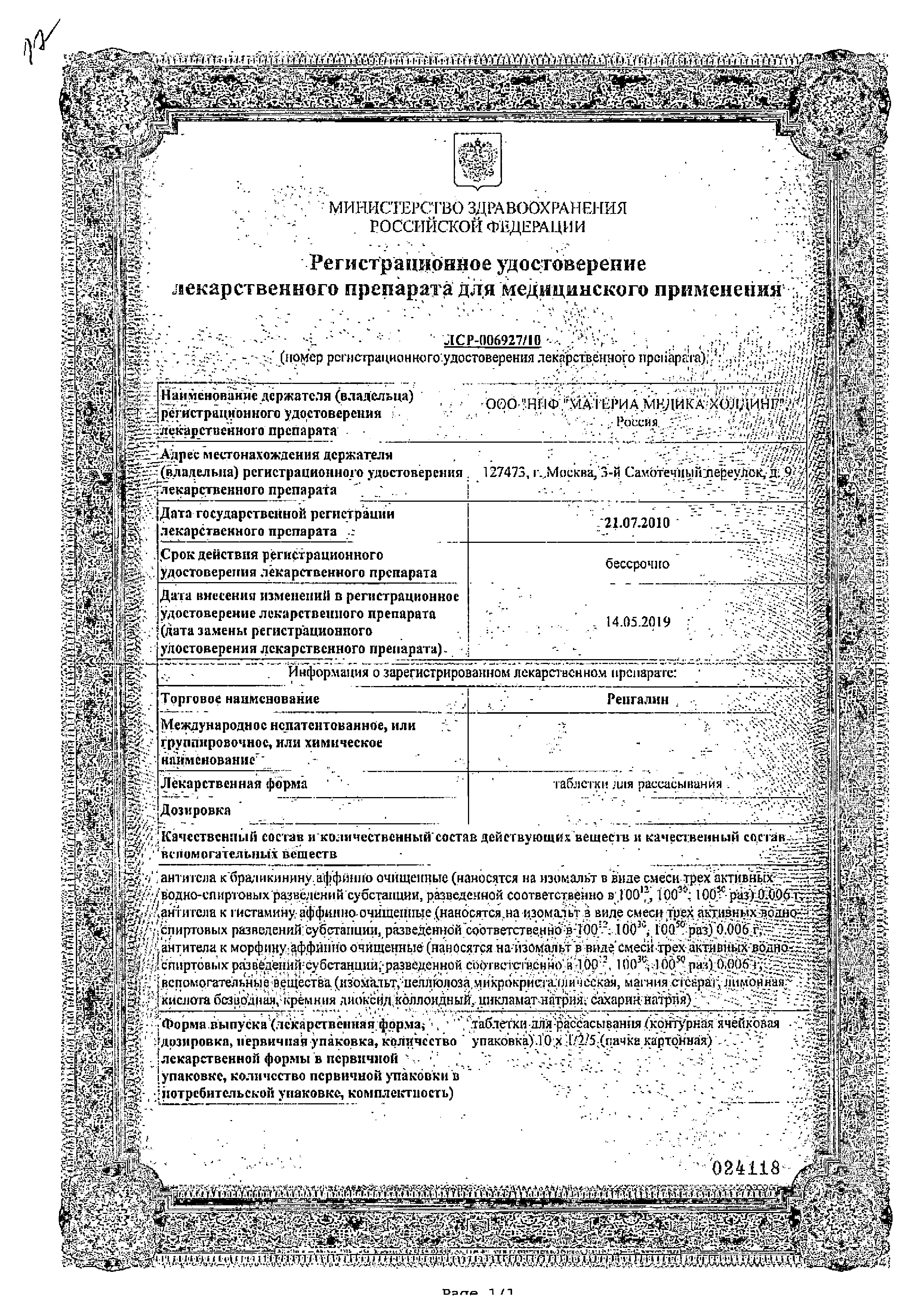 Ренгалин сертификат
