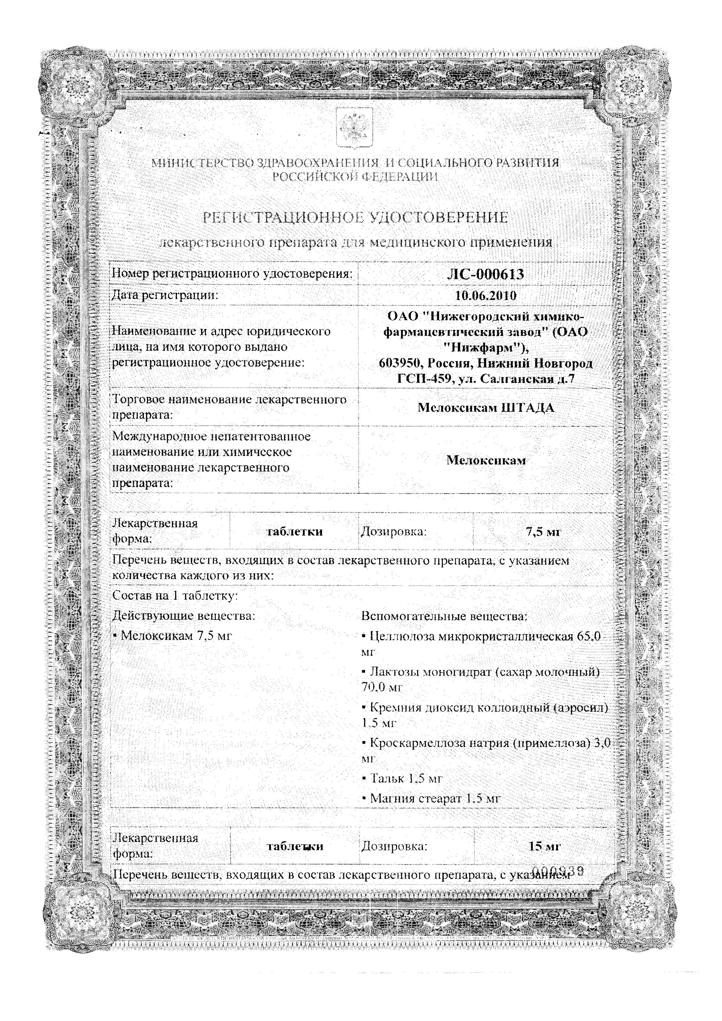 Мелоксикам Штада сертификат