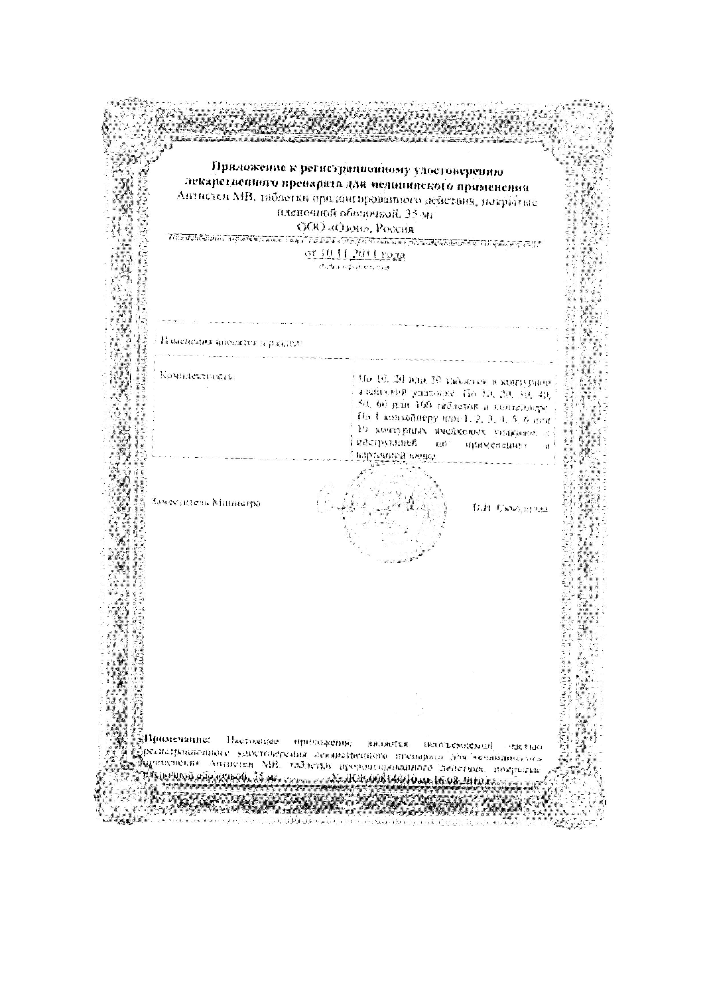 Антистен МВ сертификат