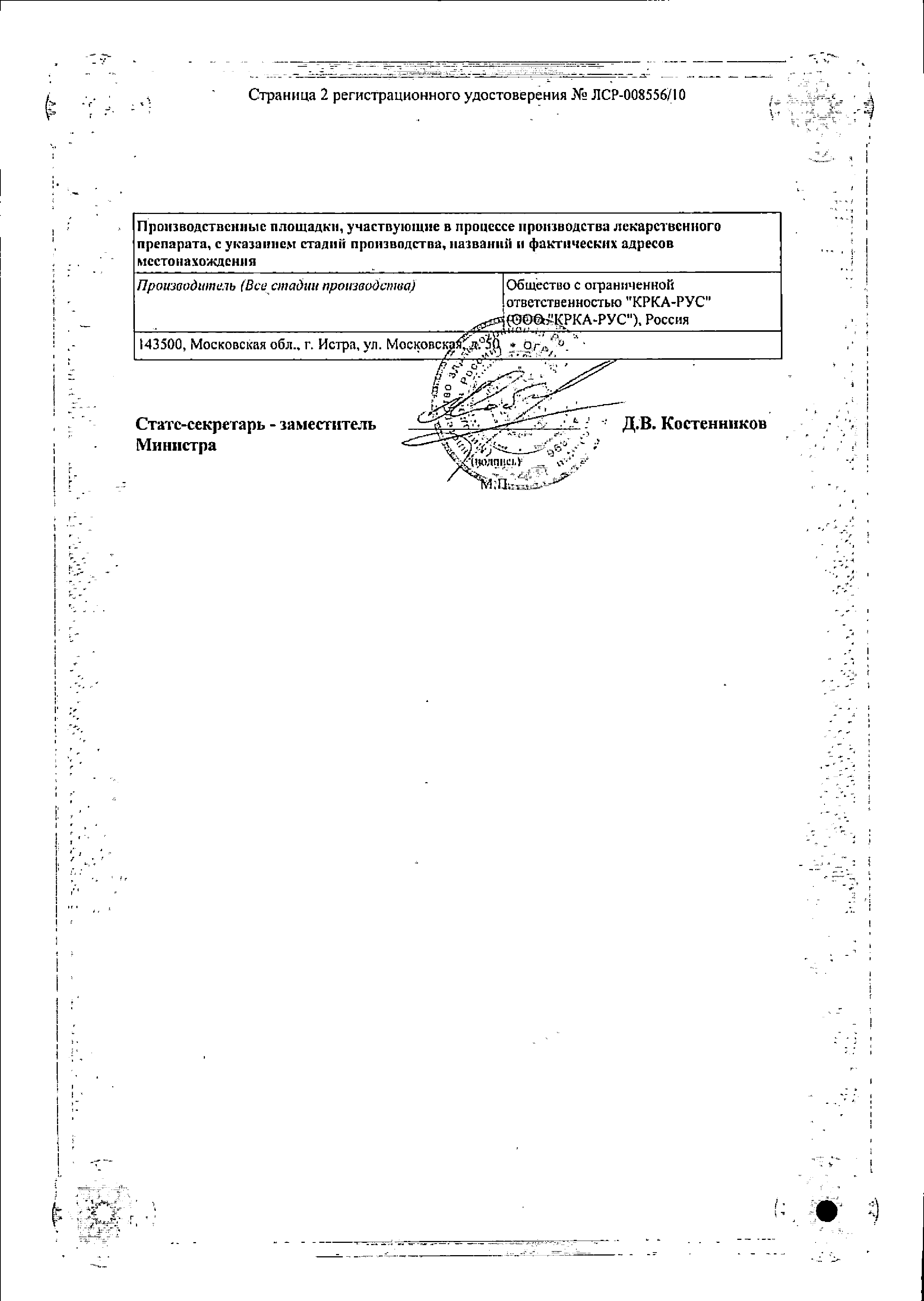 Зилаксера сертификат