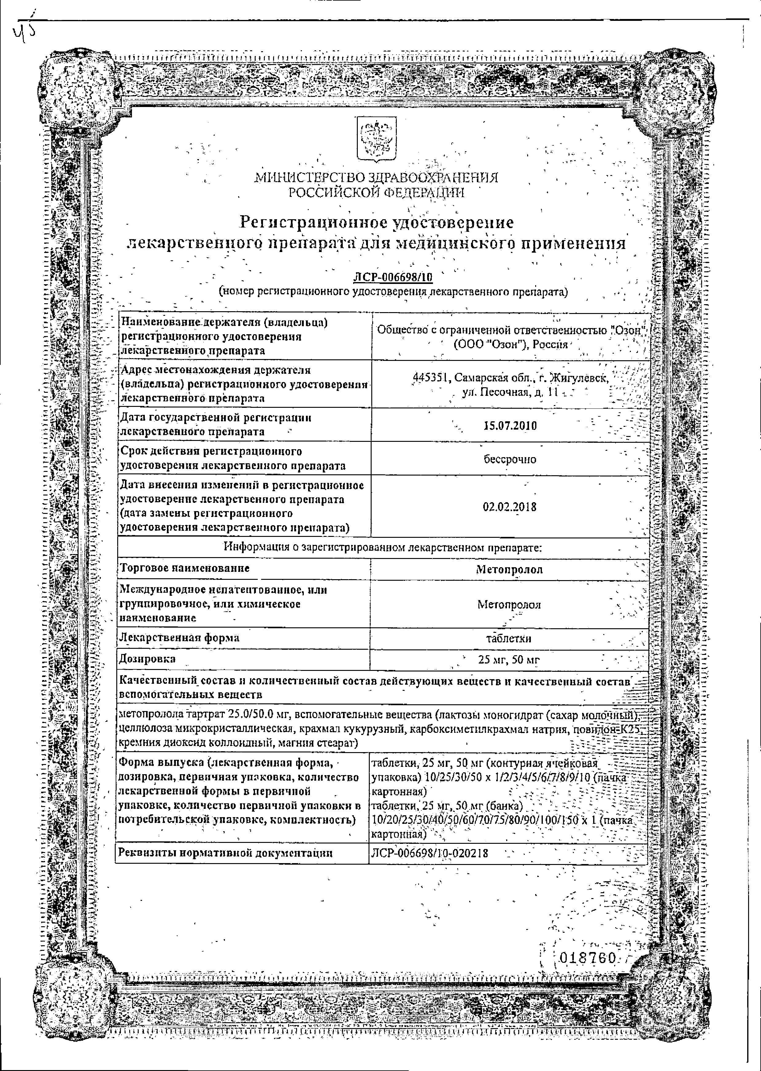 Метопролол сертификат