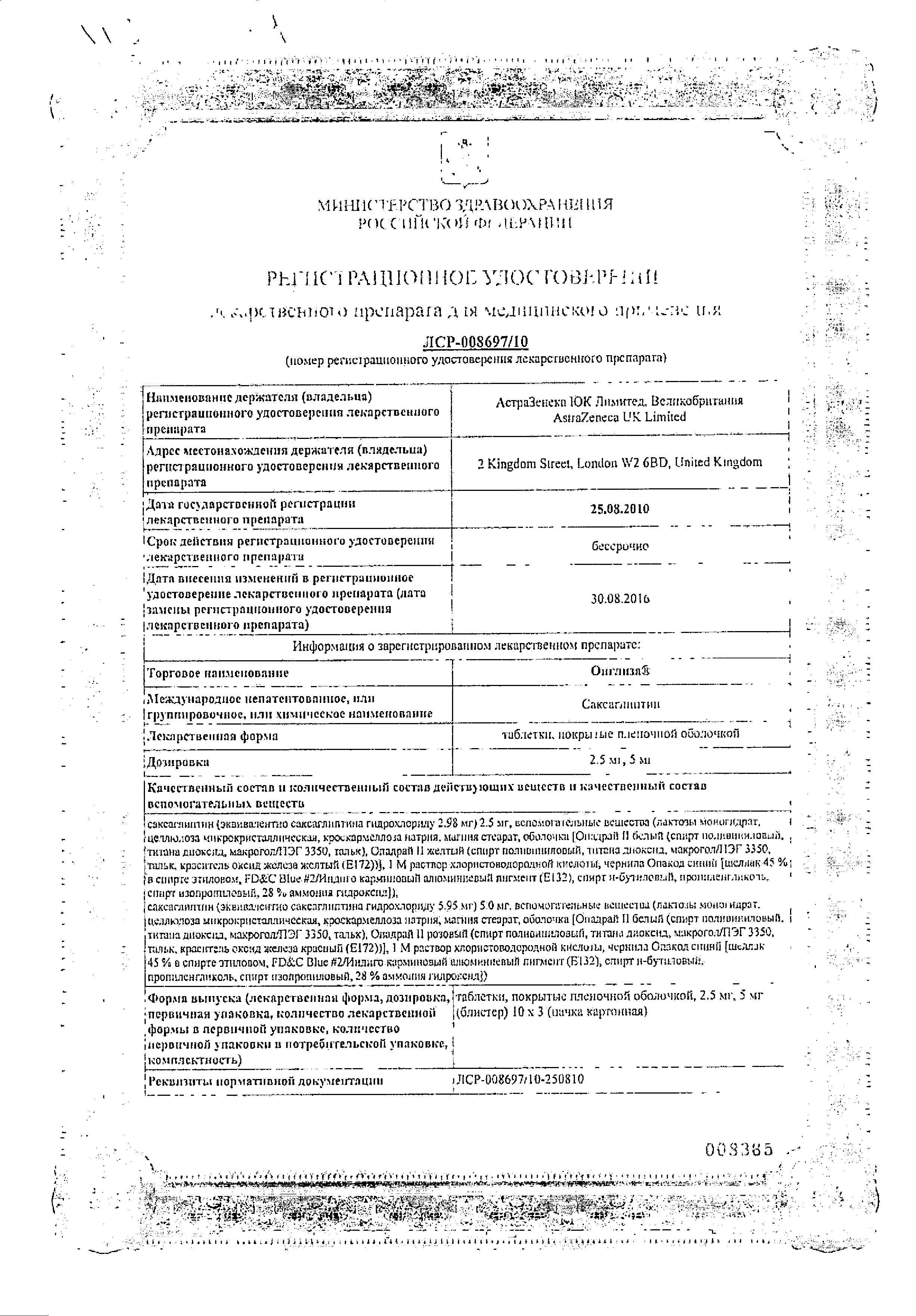 Онглиза сертификат