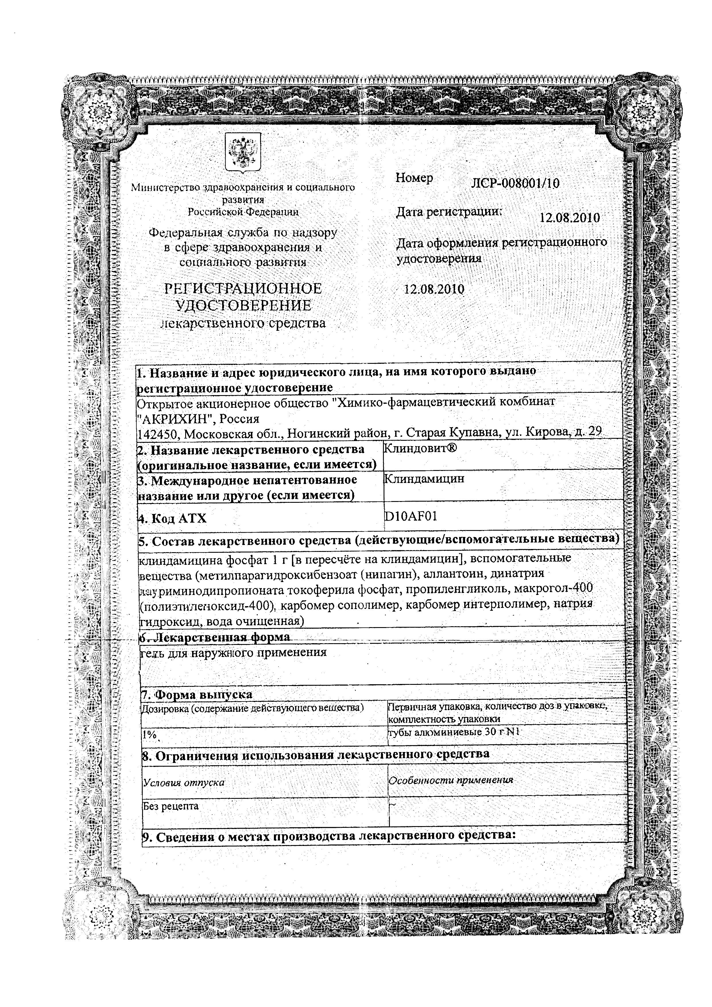 Клиндовит сертификат