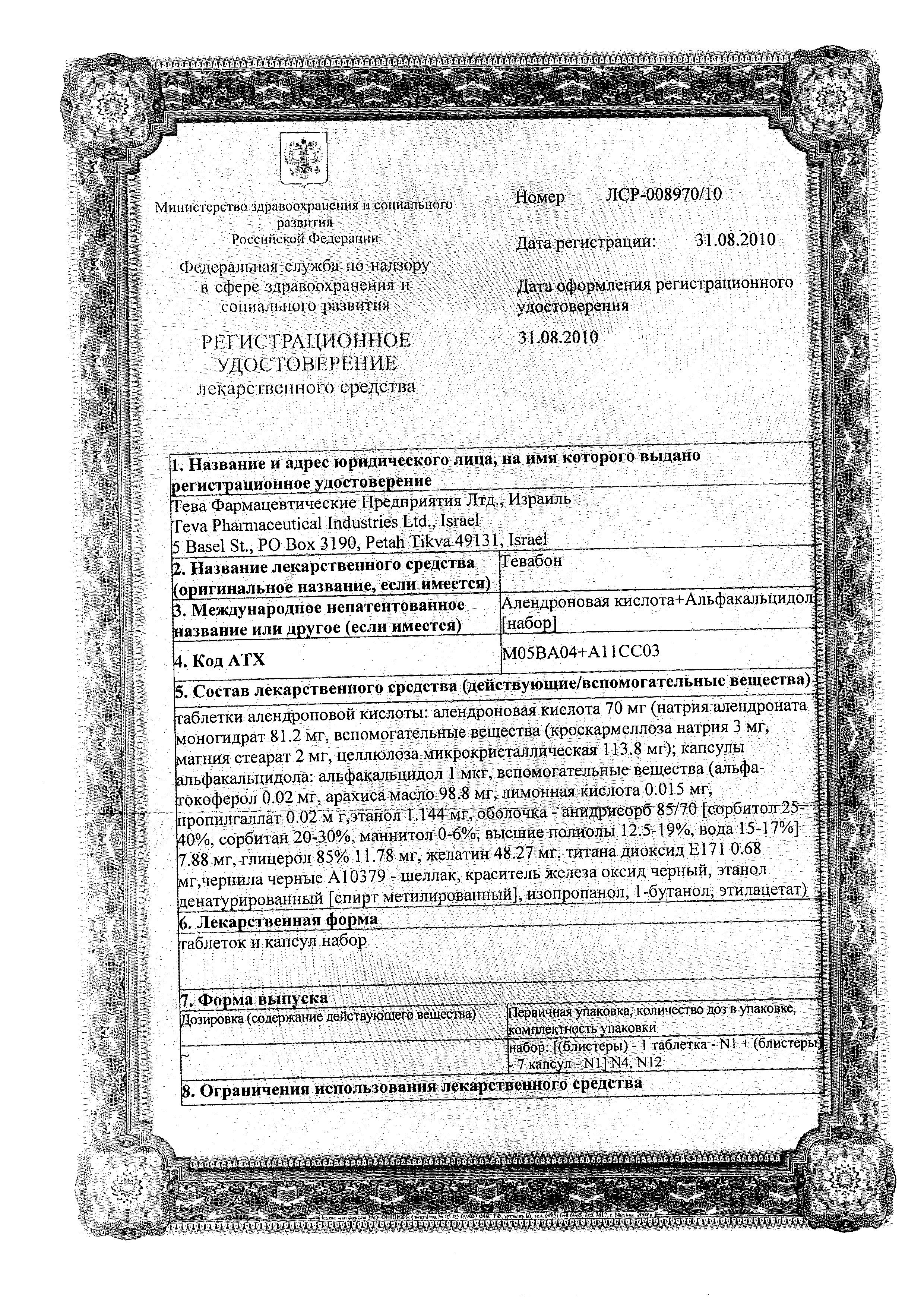 Тевабон сертификат