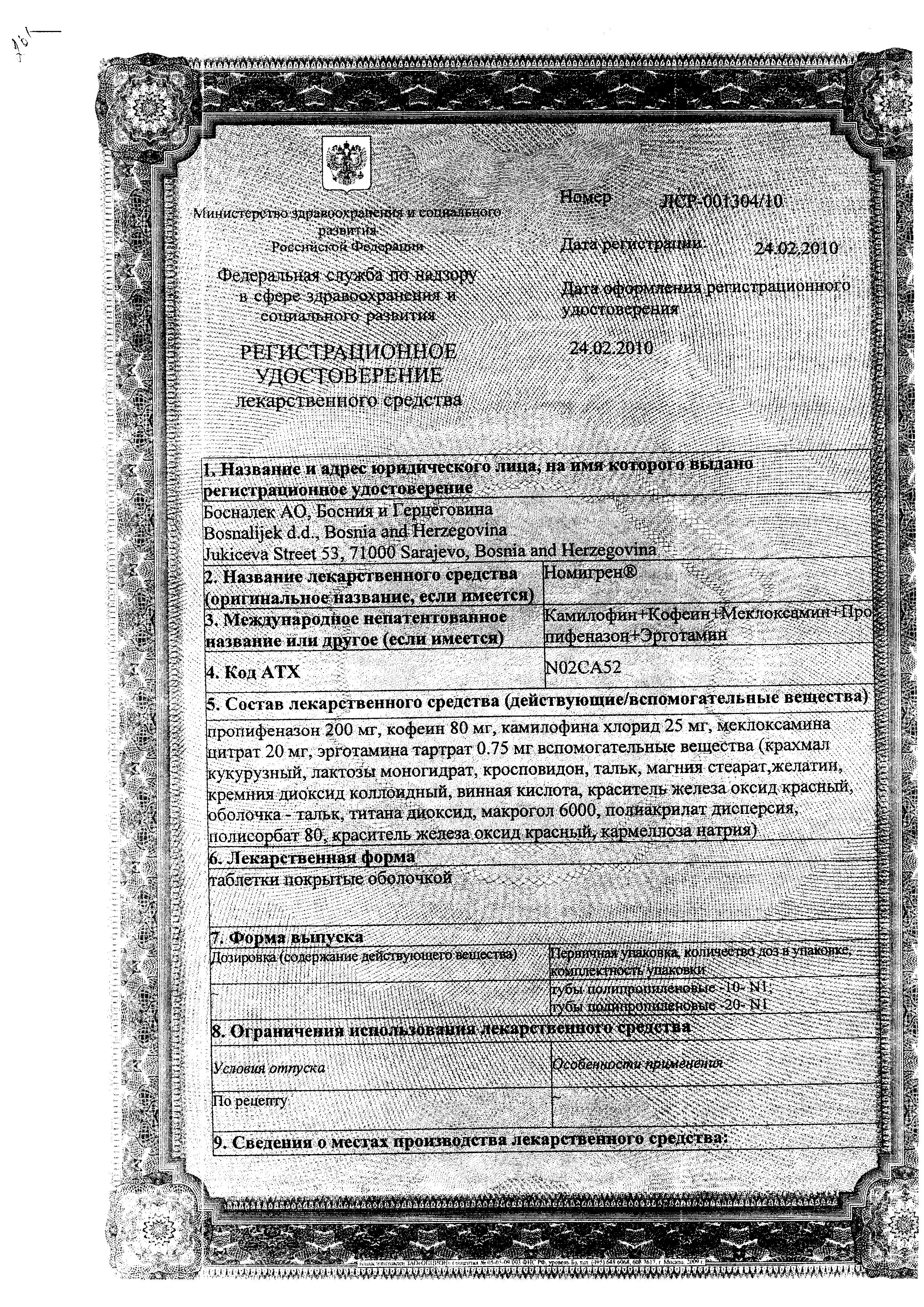 Номигрен сертификат