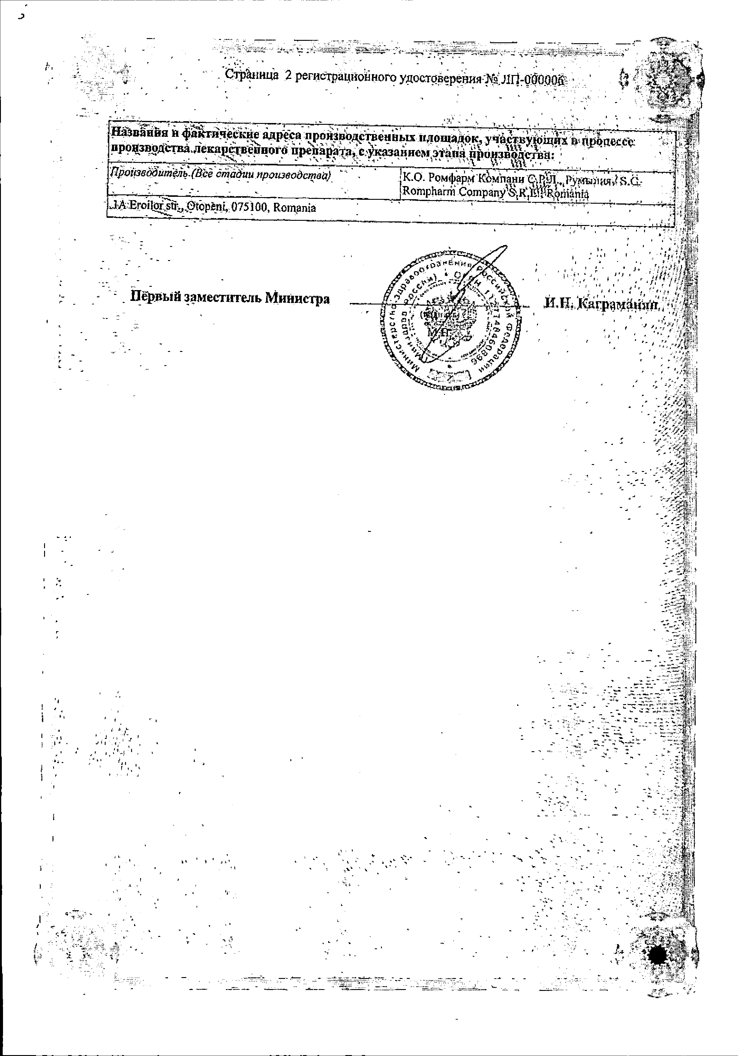 Глаупрост сертификат