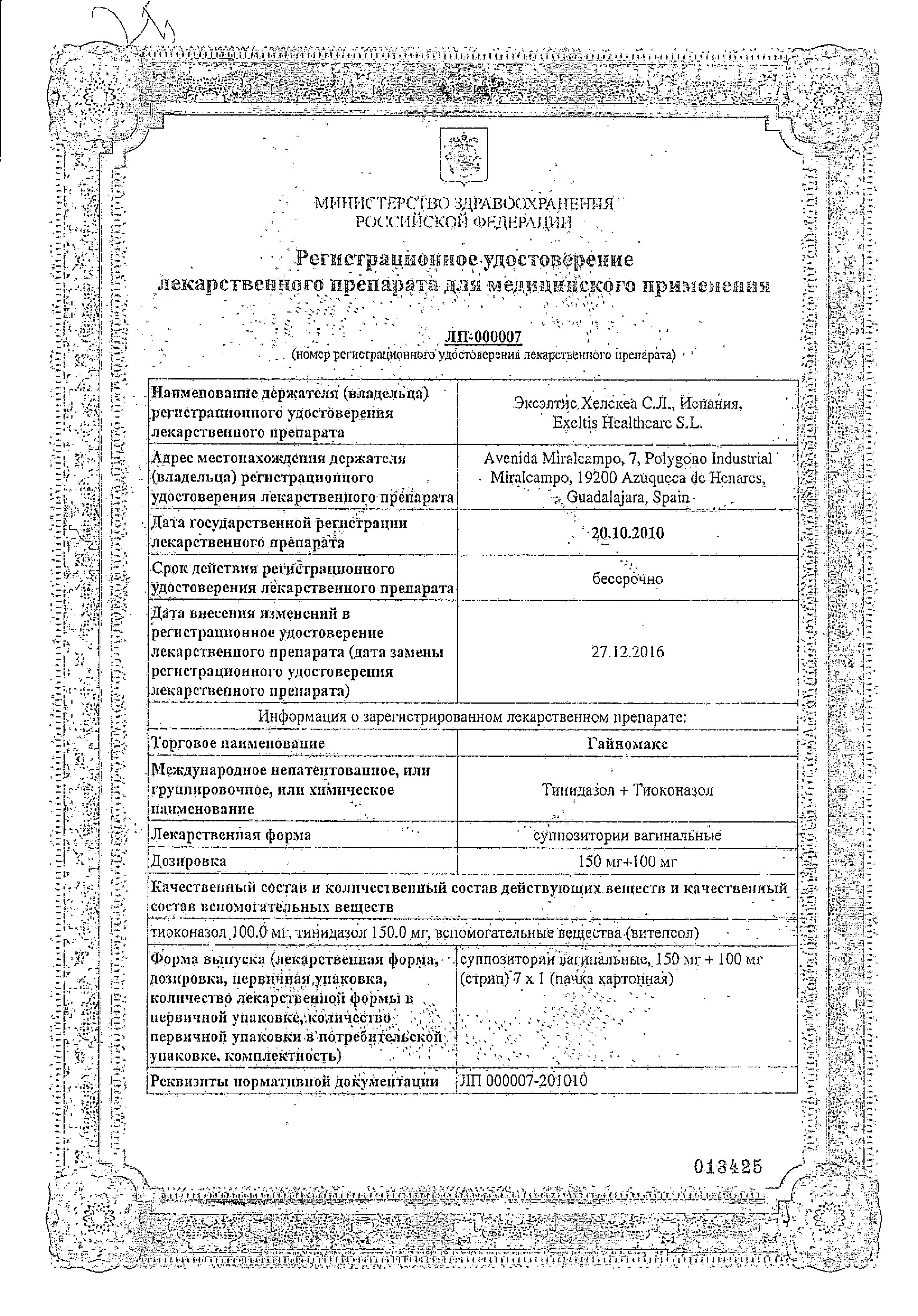 Гайномакс сертификат