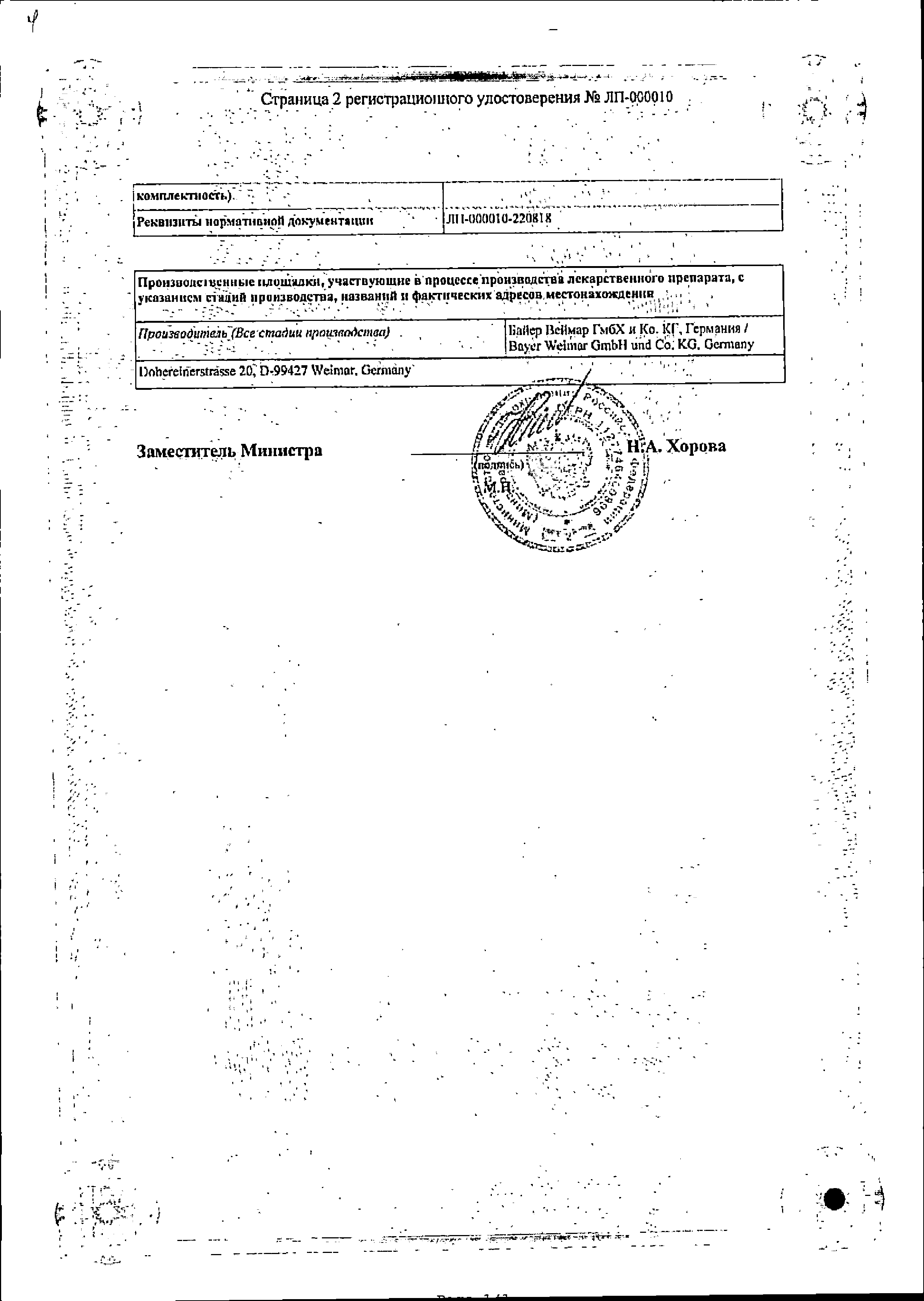 Клайра сертификат