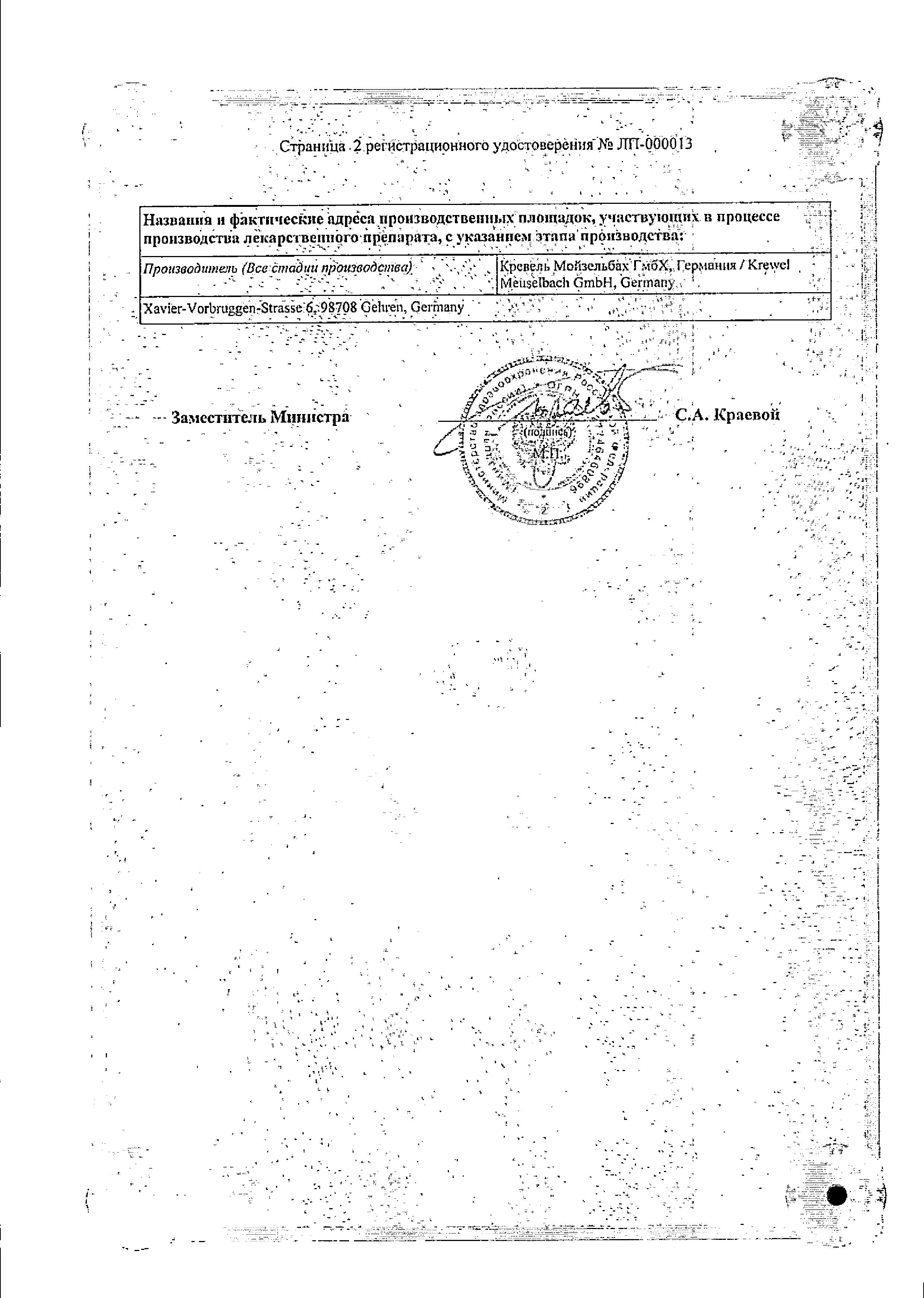 Валокордин-Доксиламин сертификат