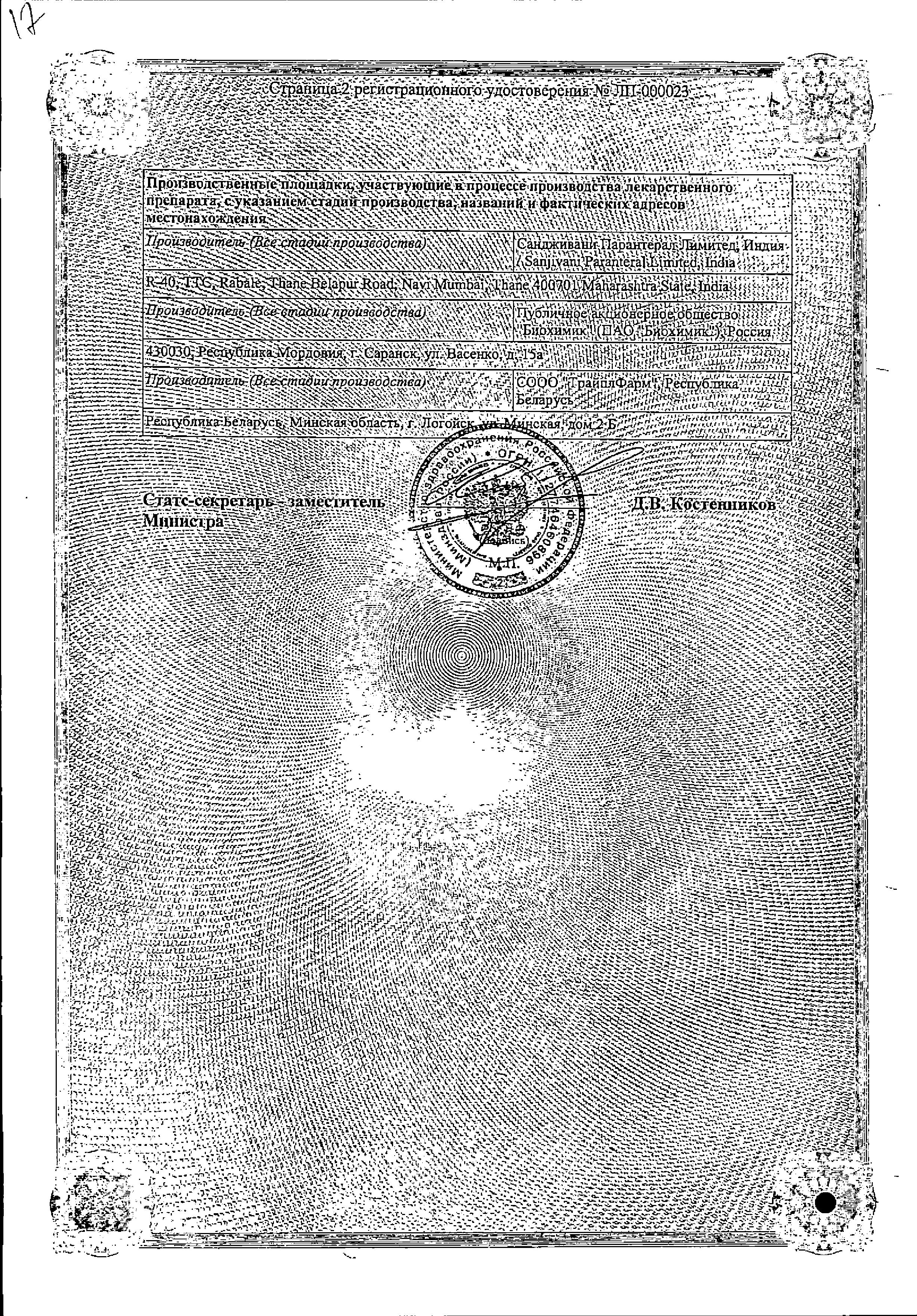 Меропенем-ЛЕКСВМ сертификат