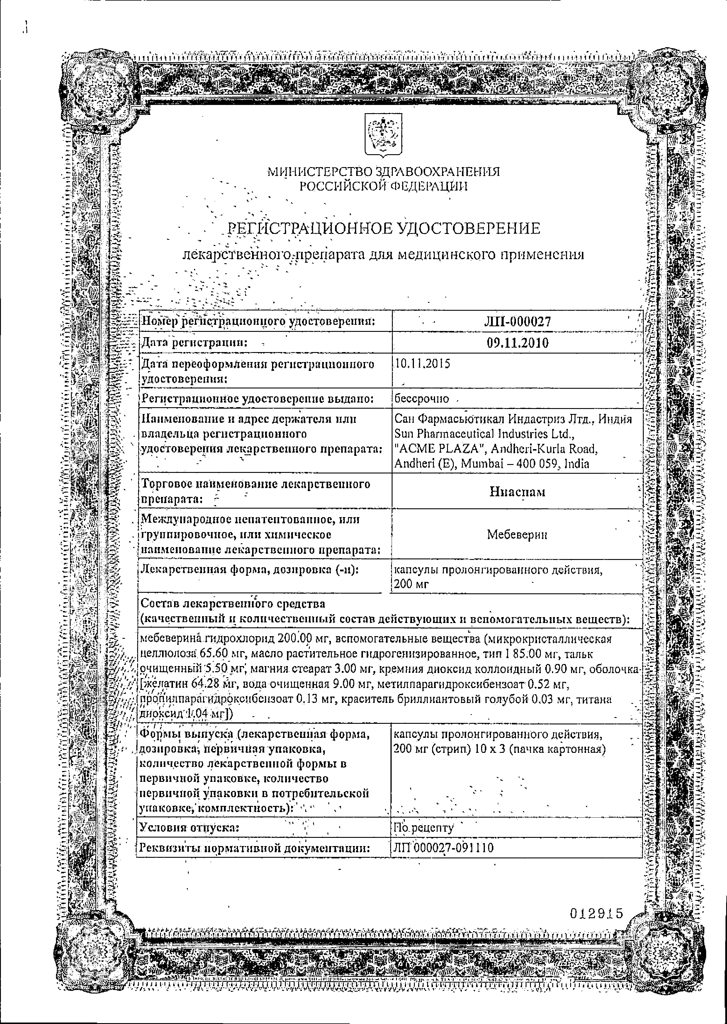 Ниаспам сертификат