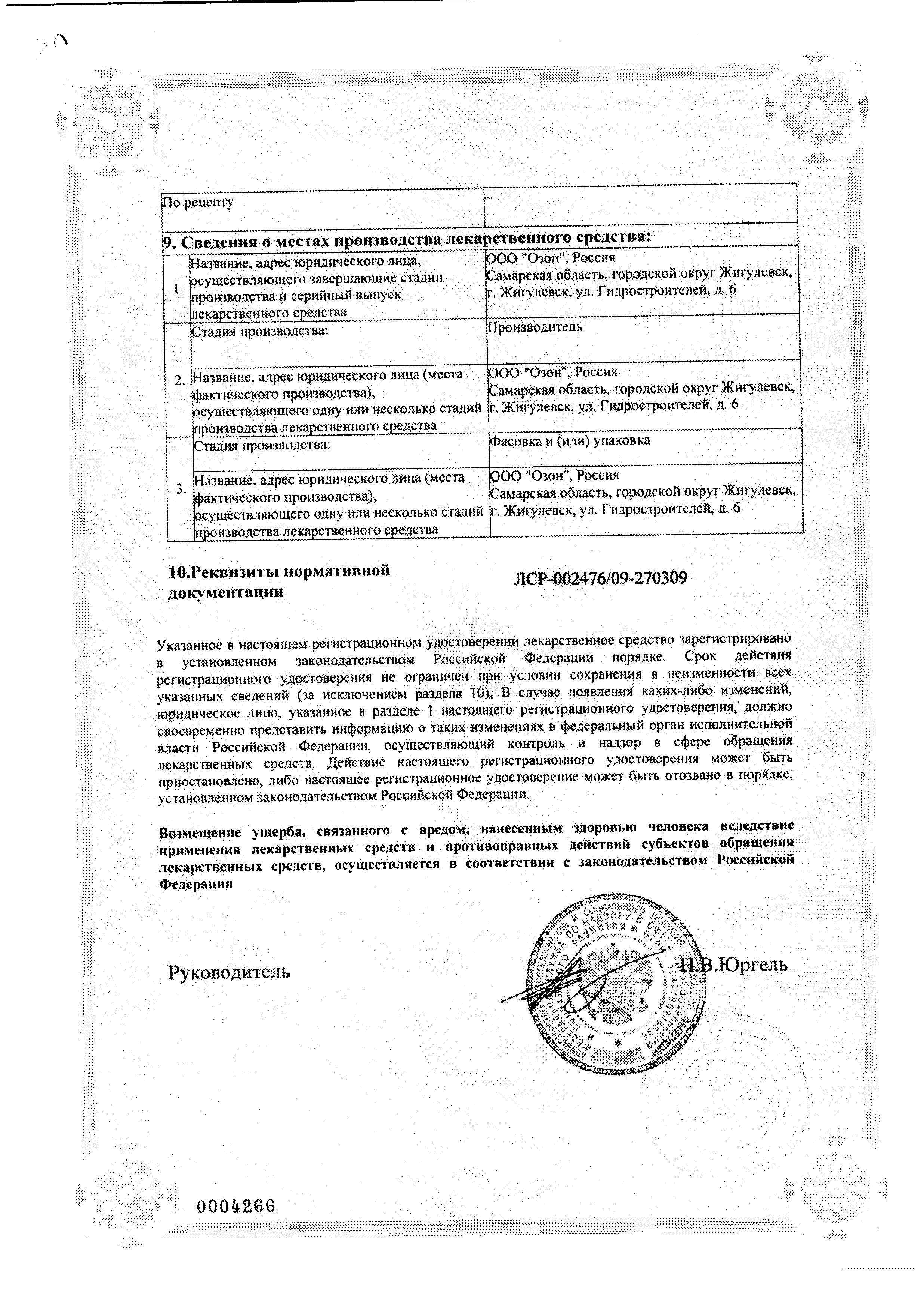 Метотрексат сертификат