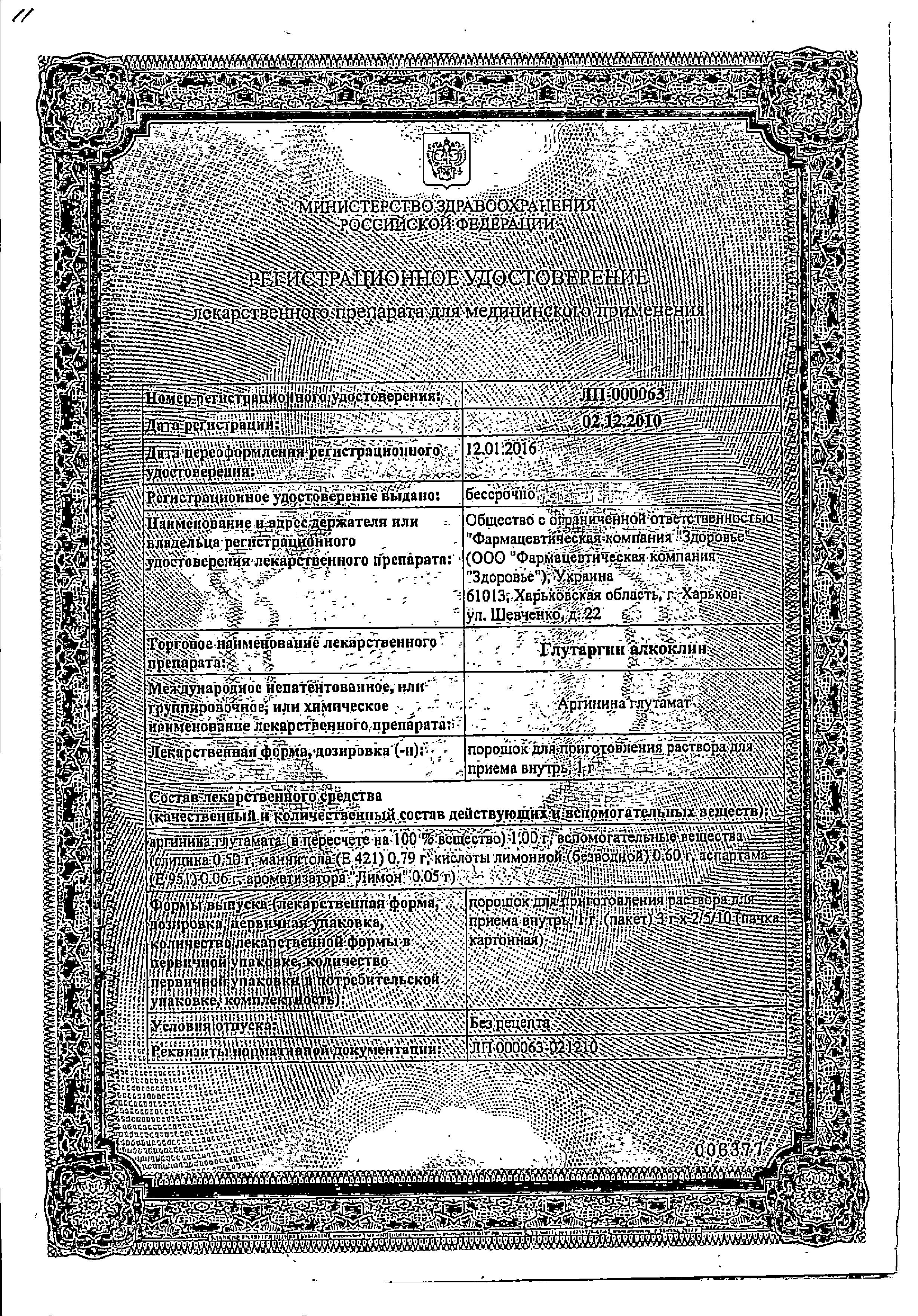 Глутаргин алкоклин сертификат