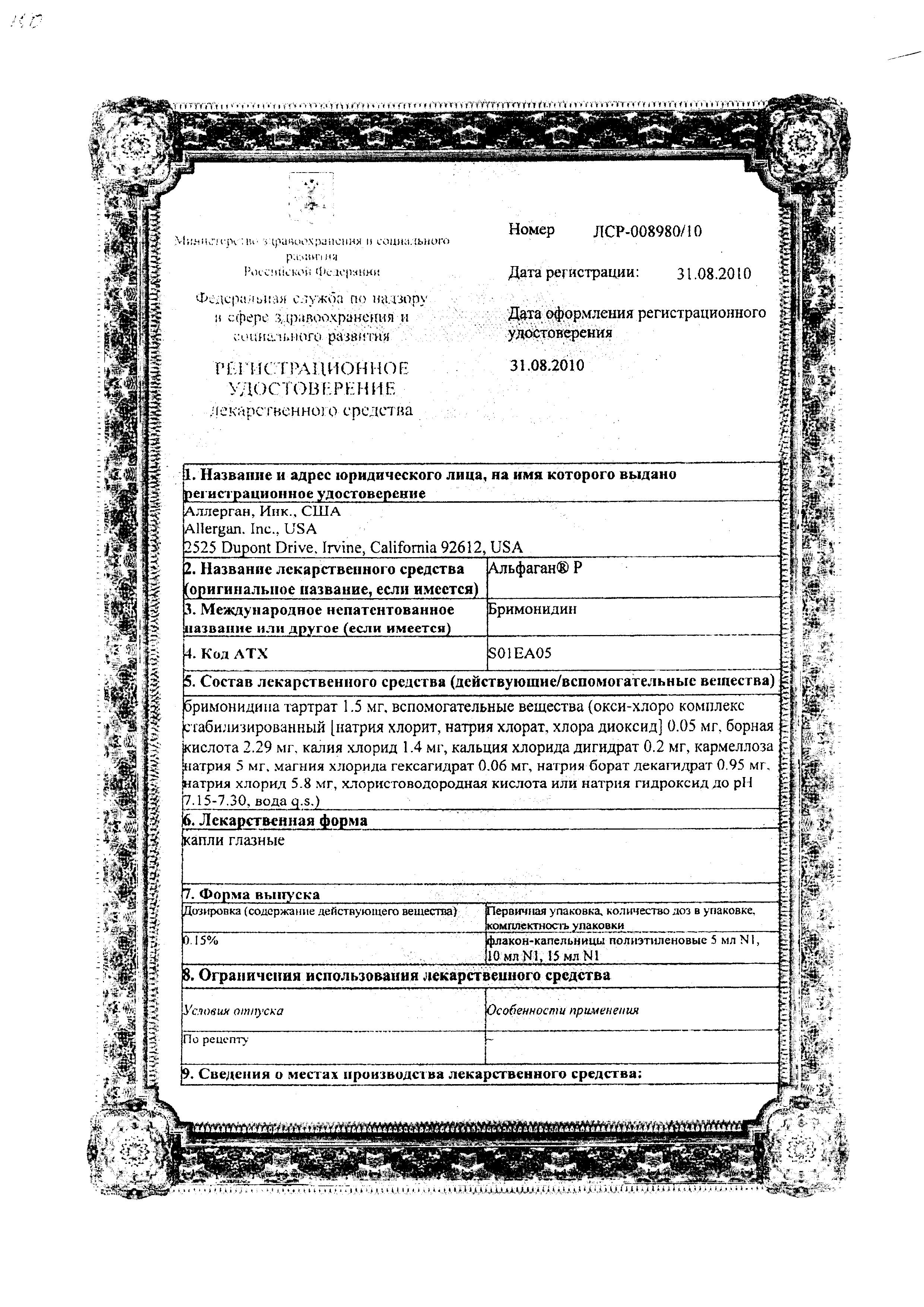 Альфаган Р сертификат