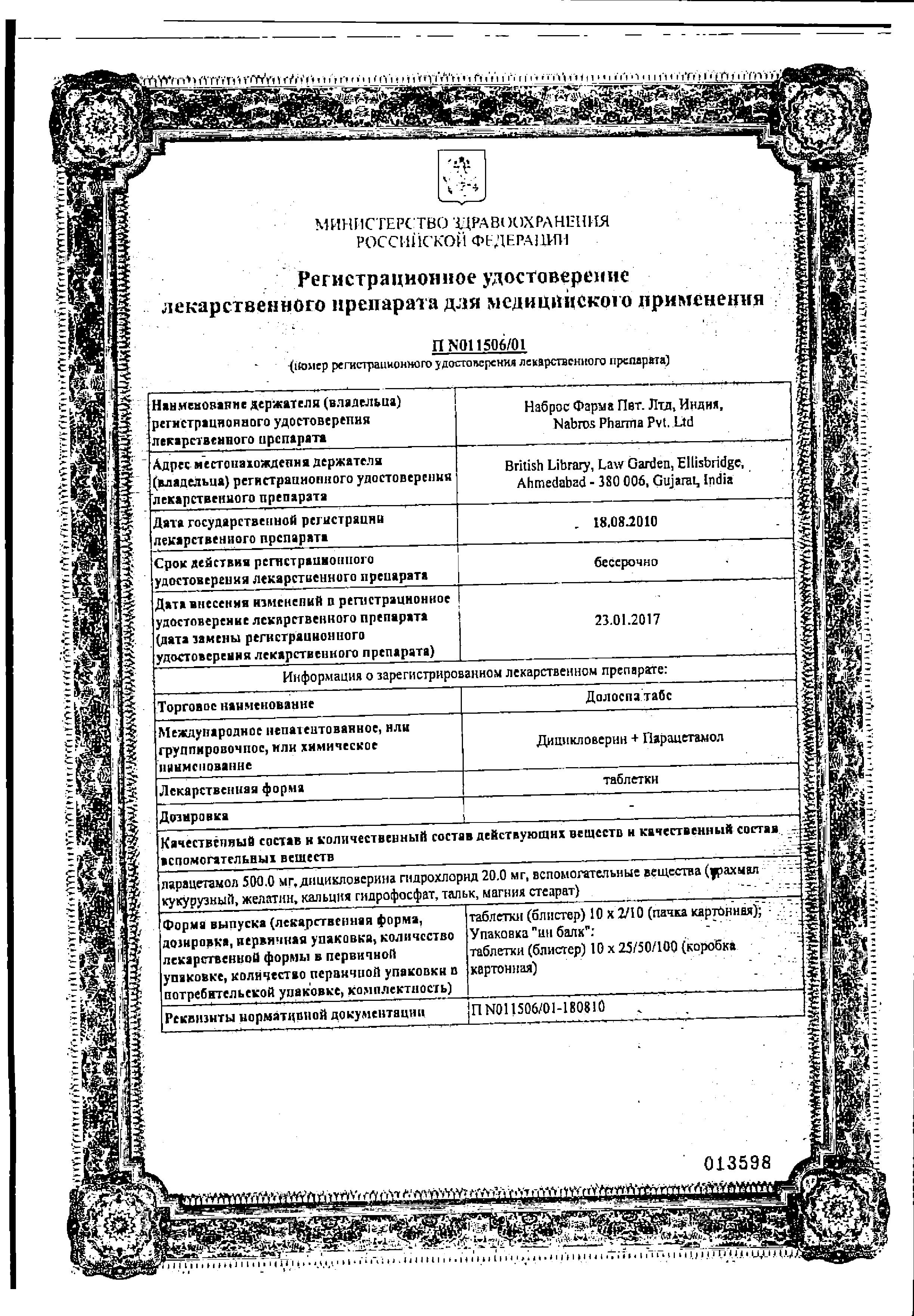 Долоспа табс сертификат