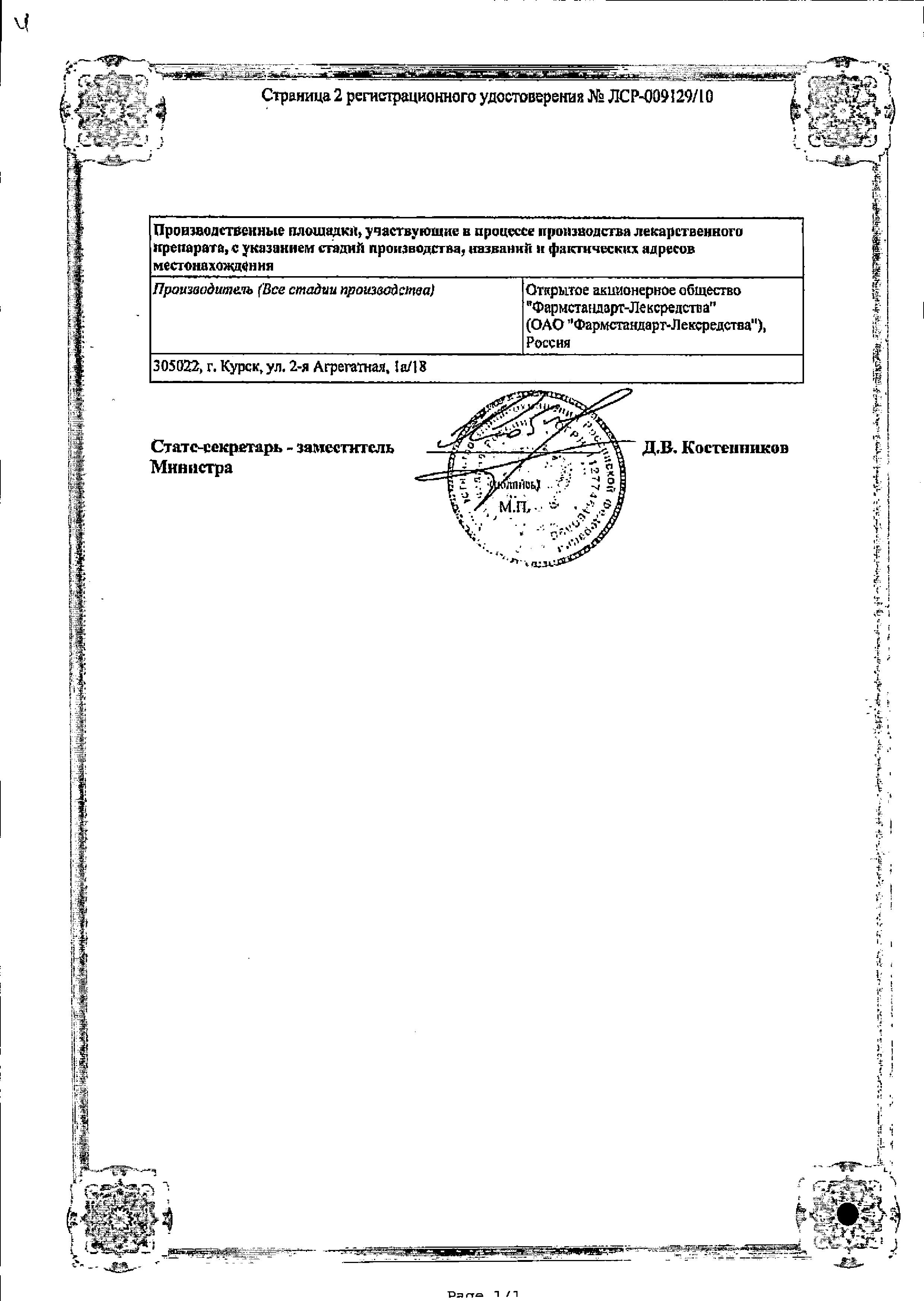 Компливит Кальций Д3 для малышей сертификат