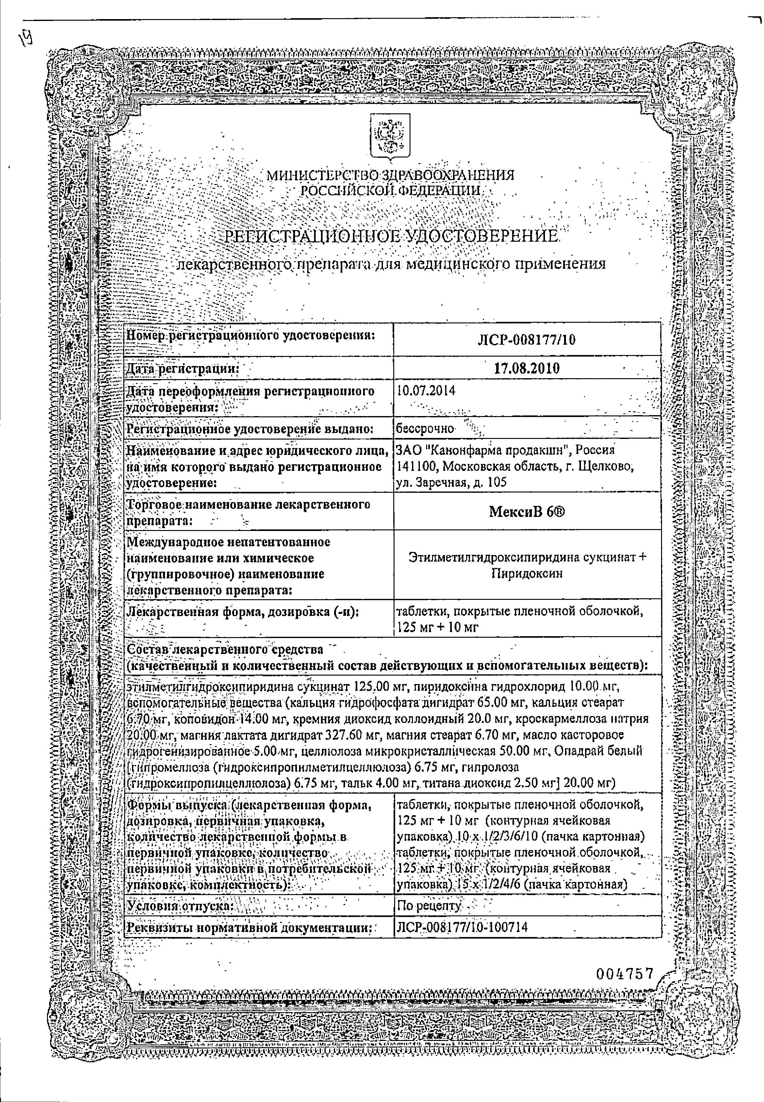МексиВ 6 сертификат