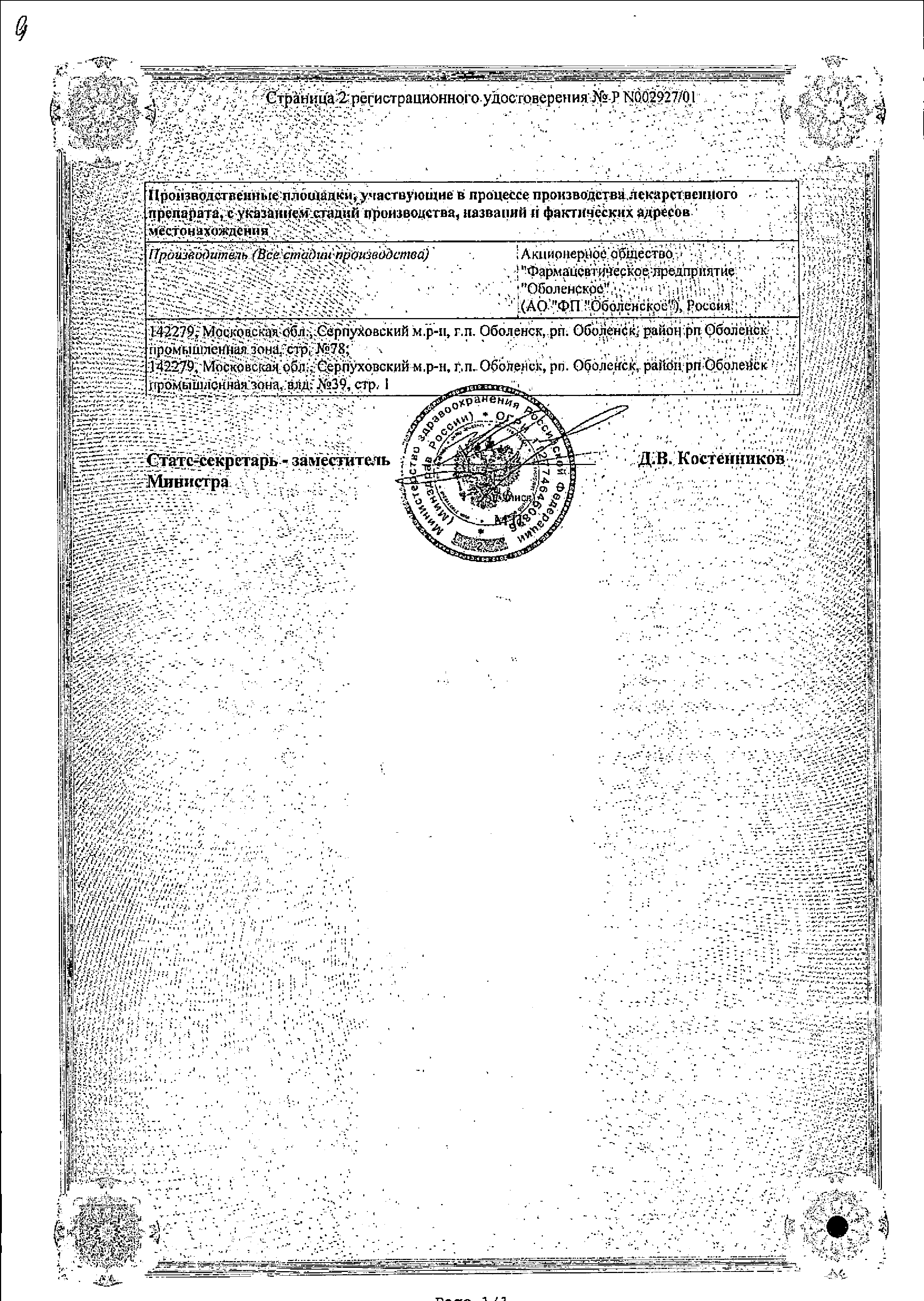 Левомицетин сертификат