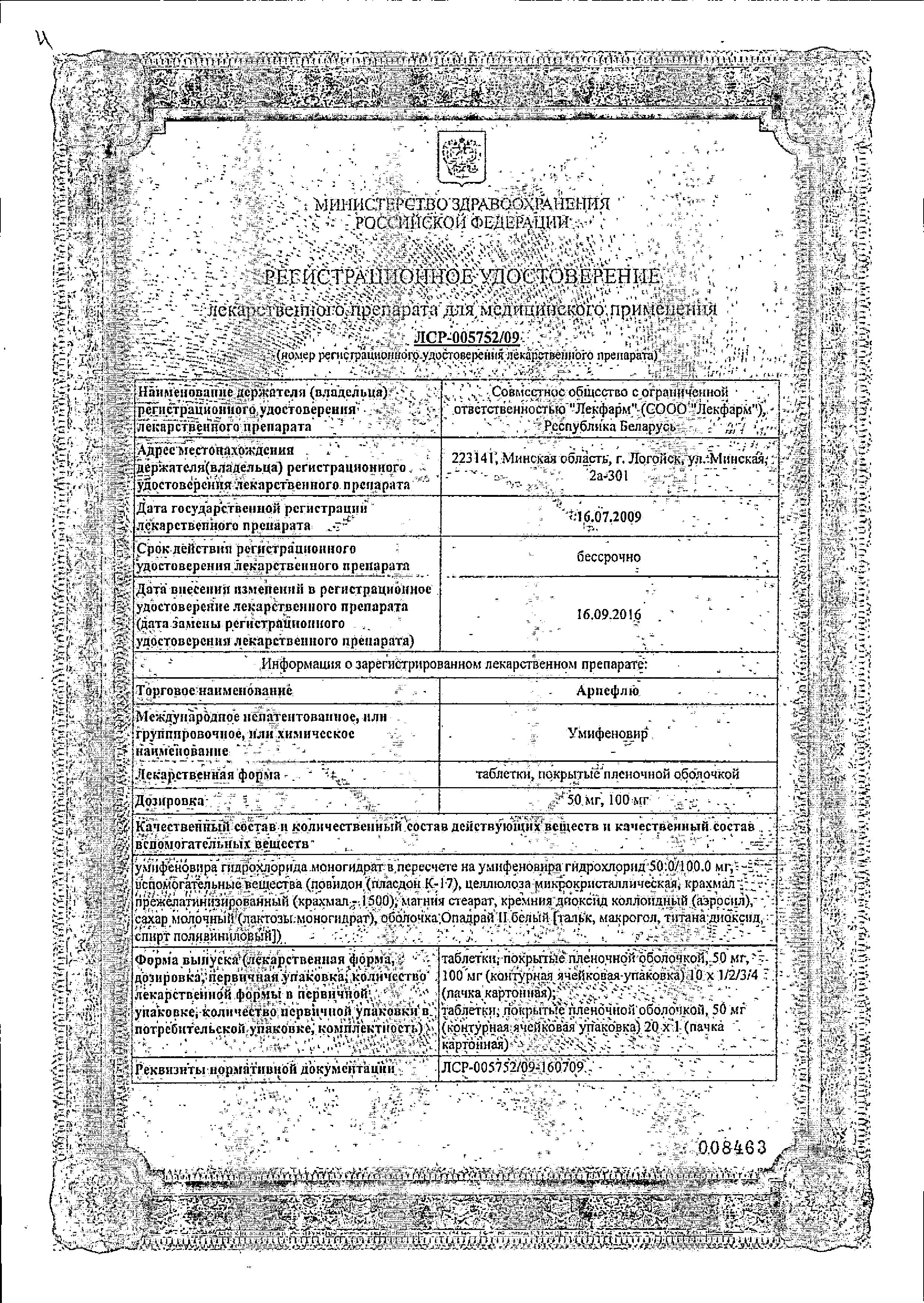 Арпефлю сертификат