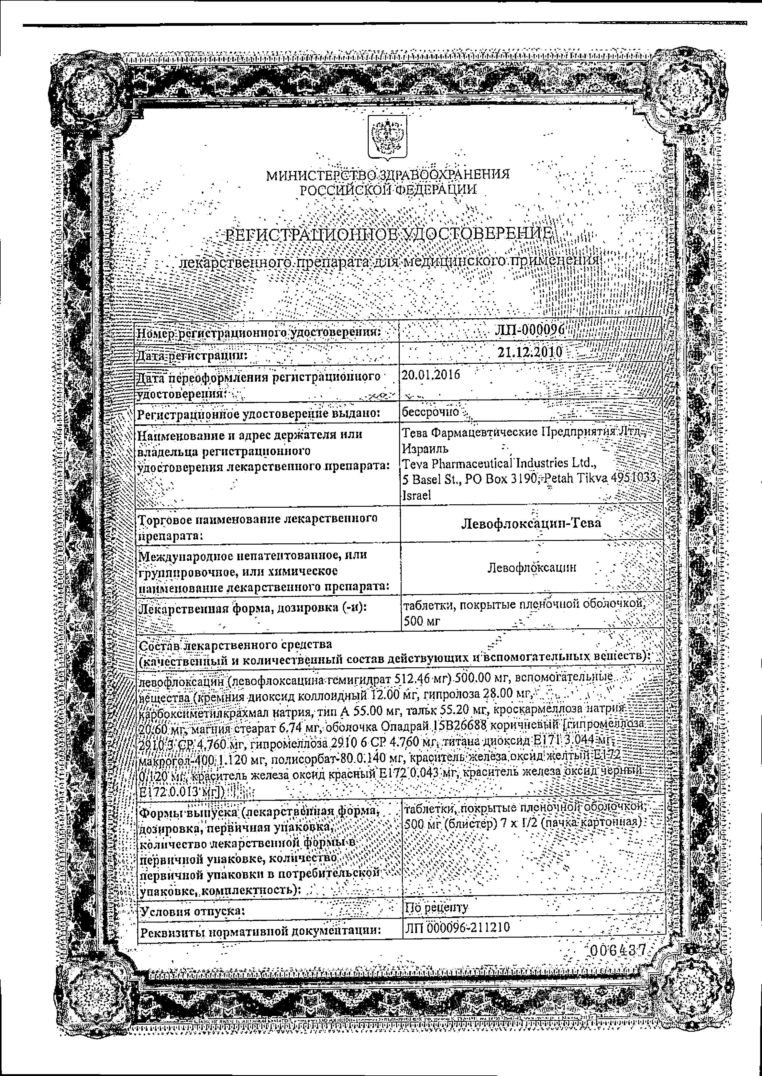 Левофлоксацин-Тева сертификат