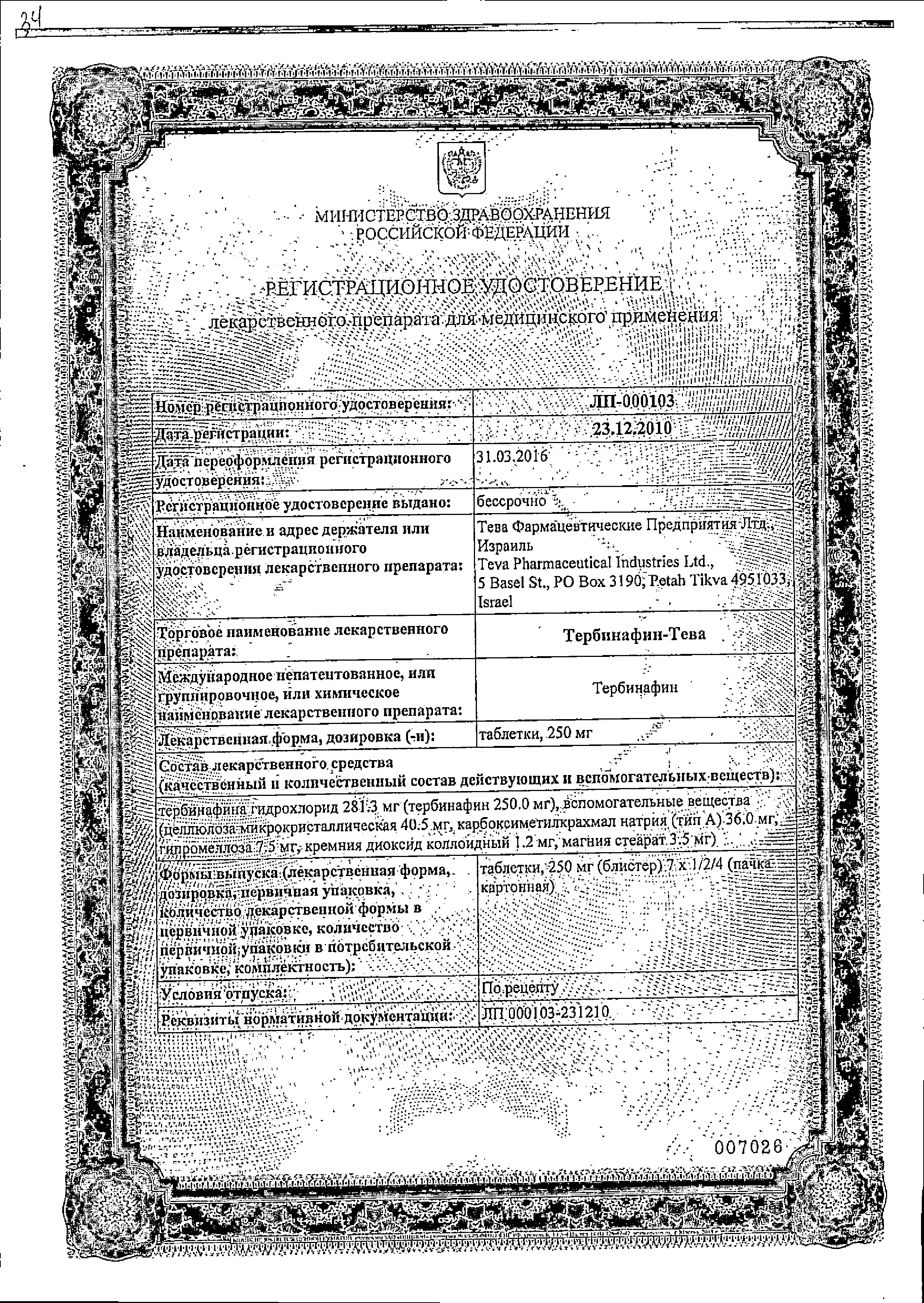 Тербинафин-Тева сертификат