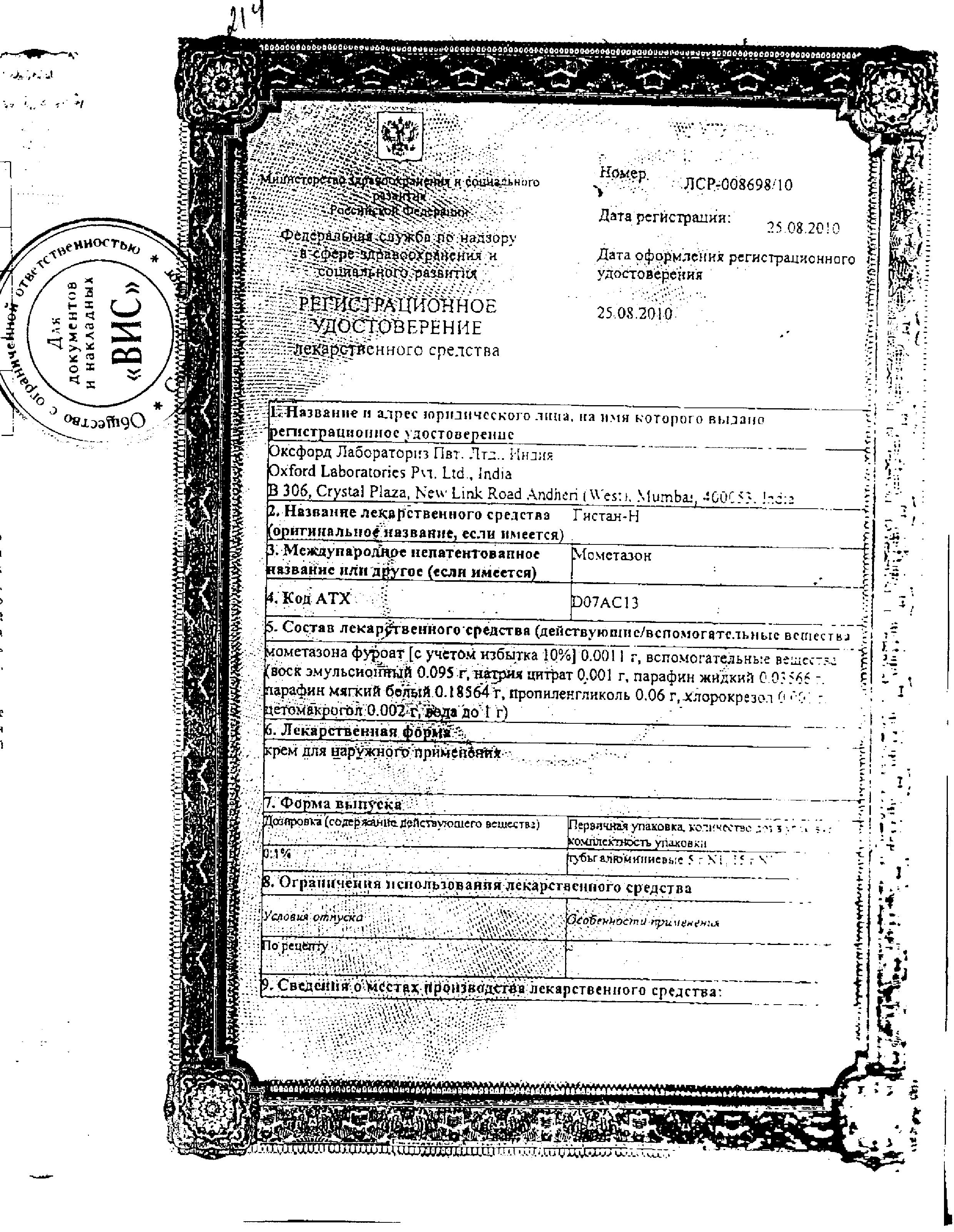 Гистан-Н сертификат