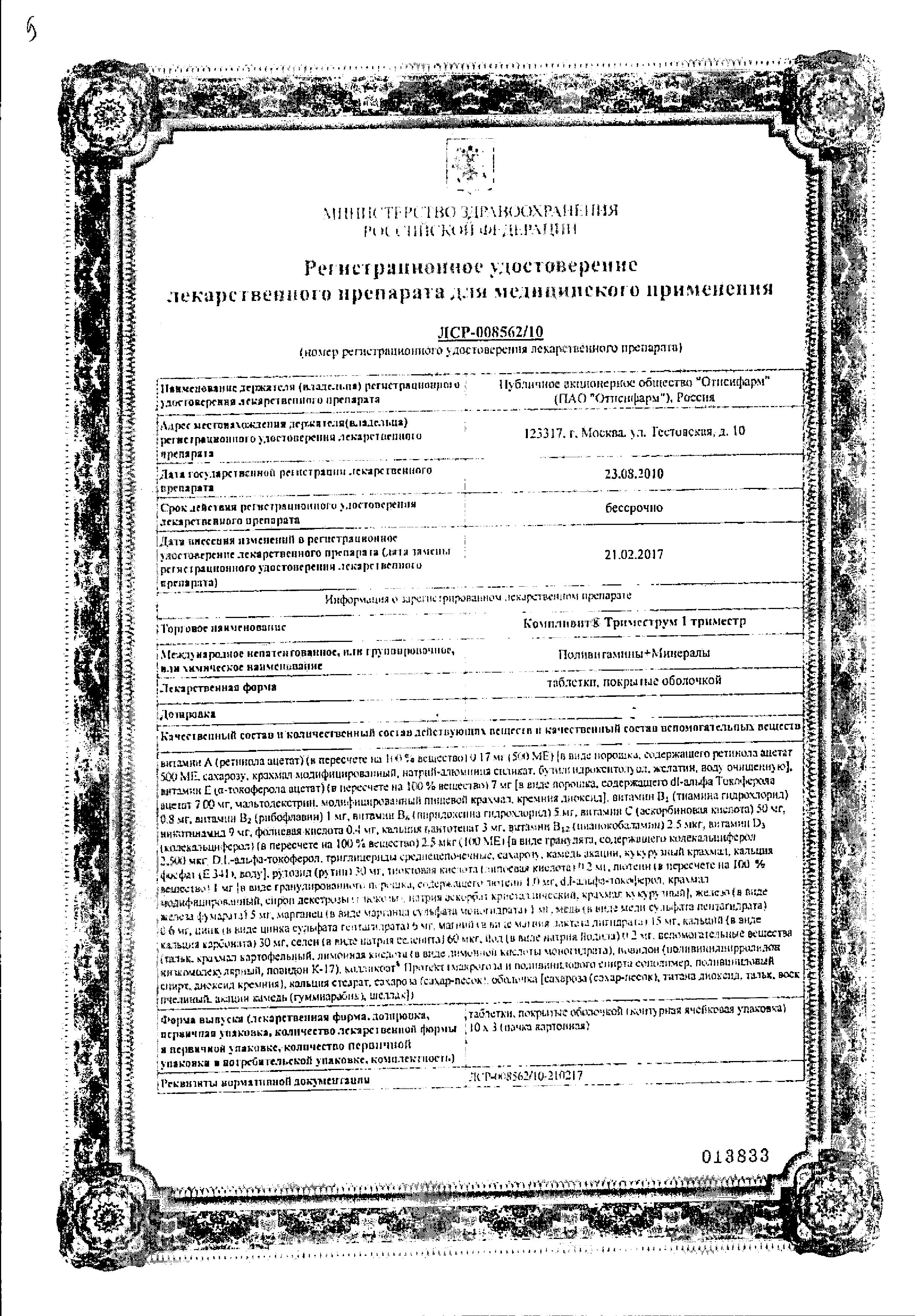 Компливит Триместрум 1 триместр сертификат