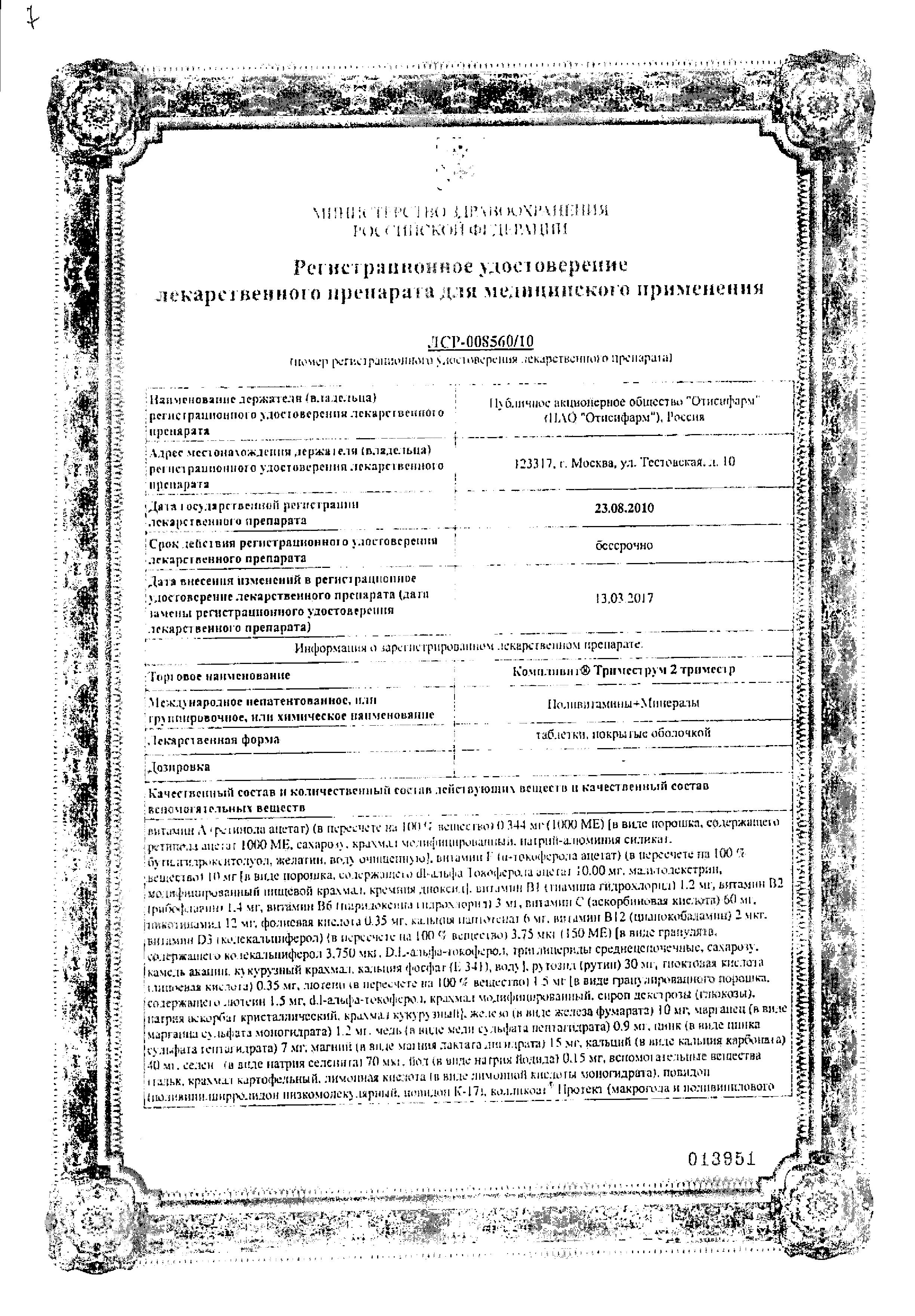 Компливит Триместрум 2 триместр сертификат