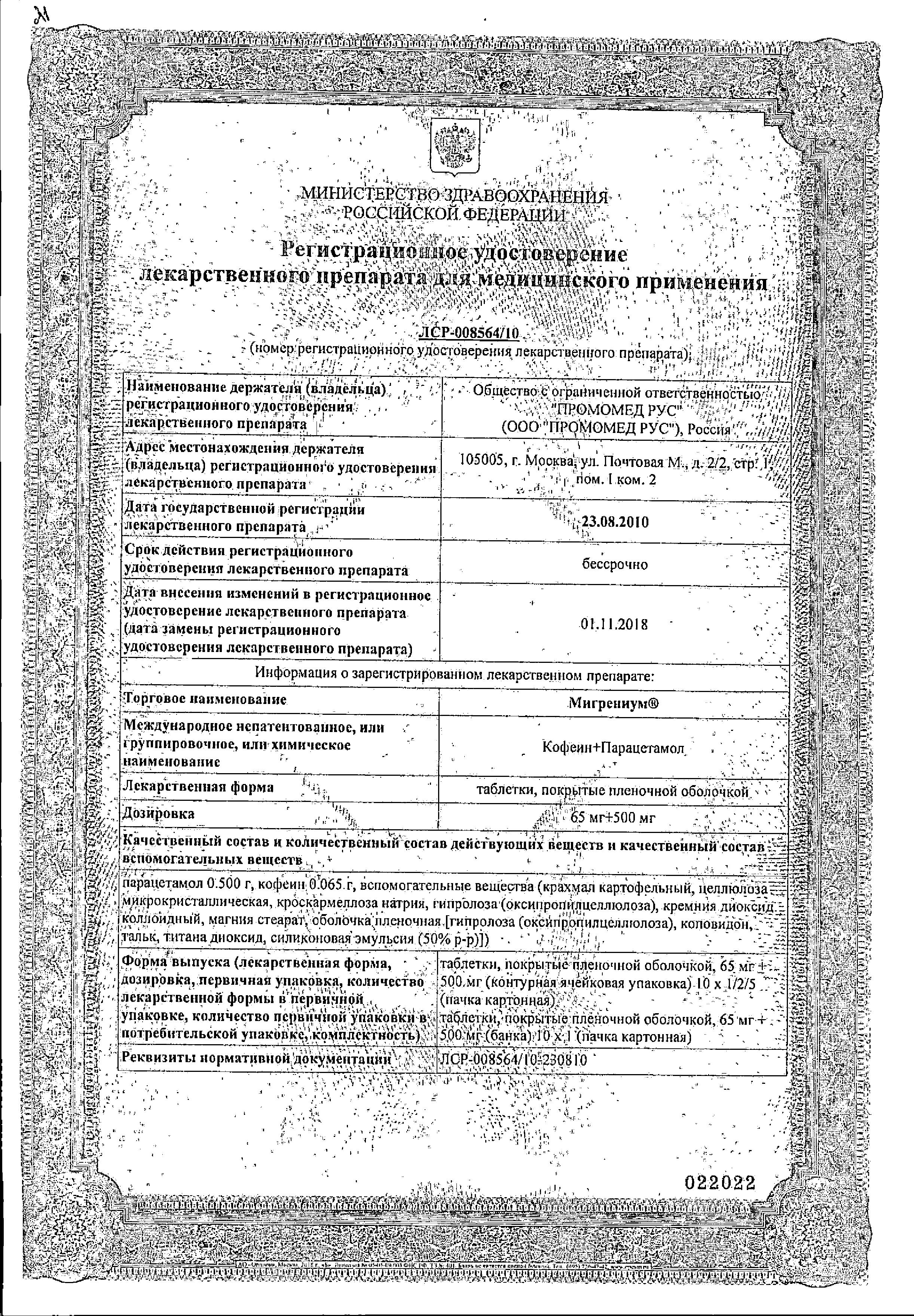 Мигрениум сертификат