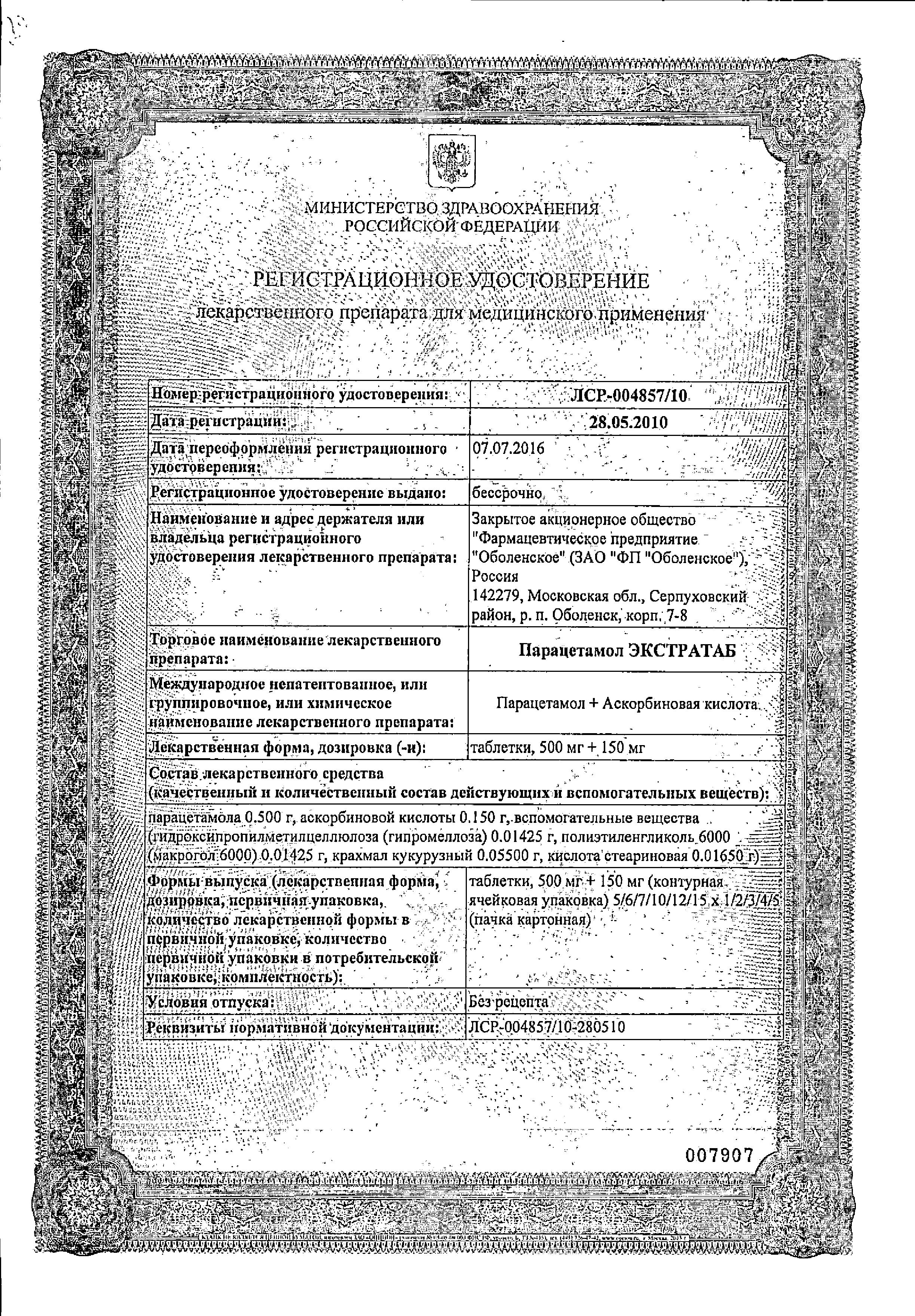 Парацетамол Экстратаб сертификат