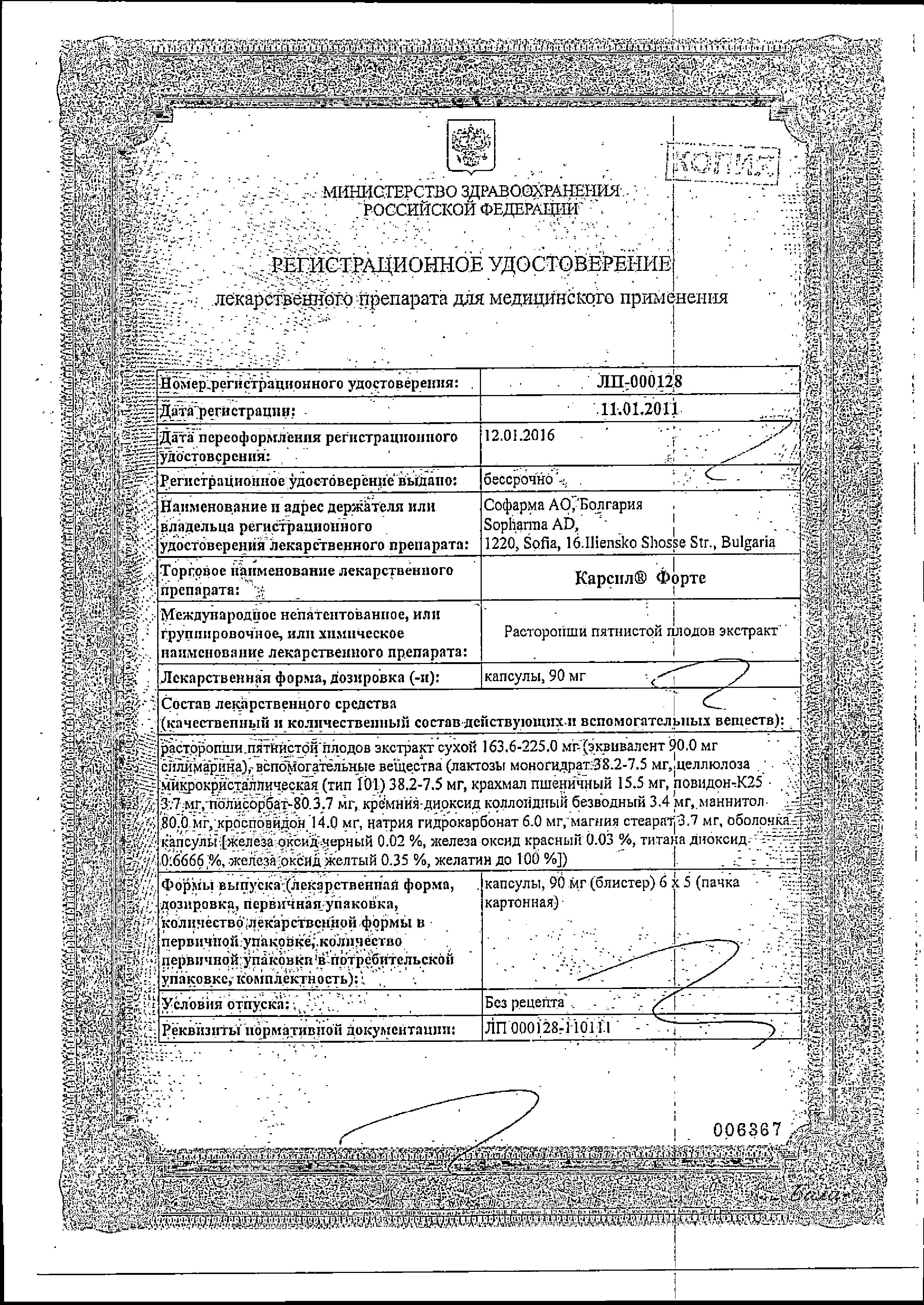 Карсил Форте сертификат
