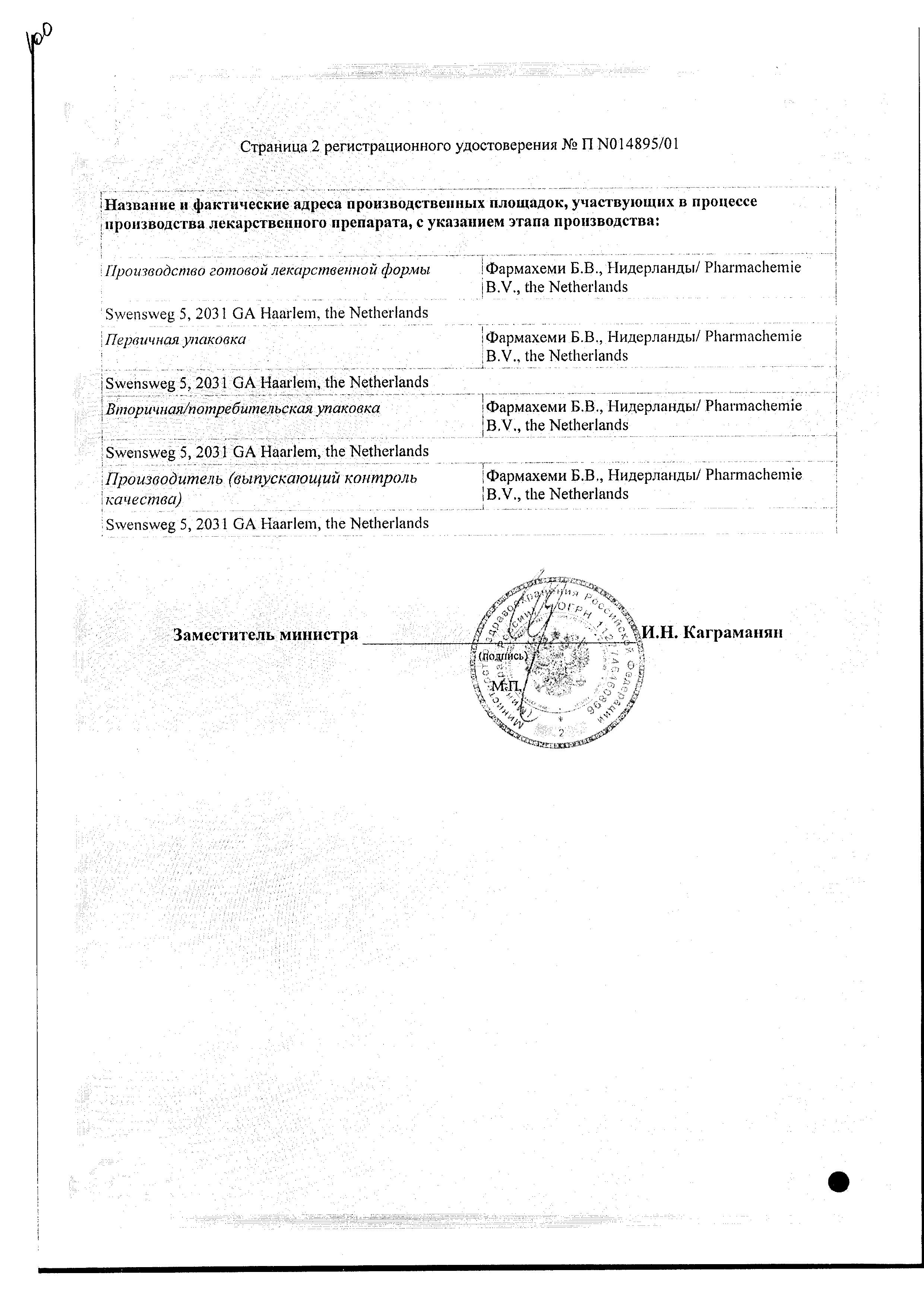 Метотрексат-Тева сертификат