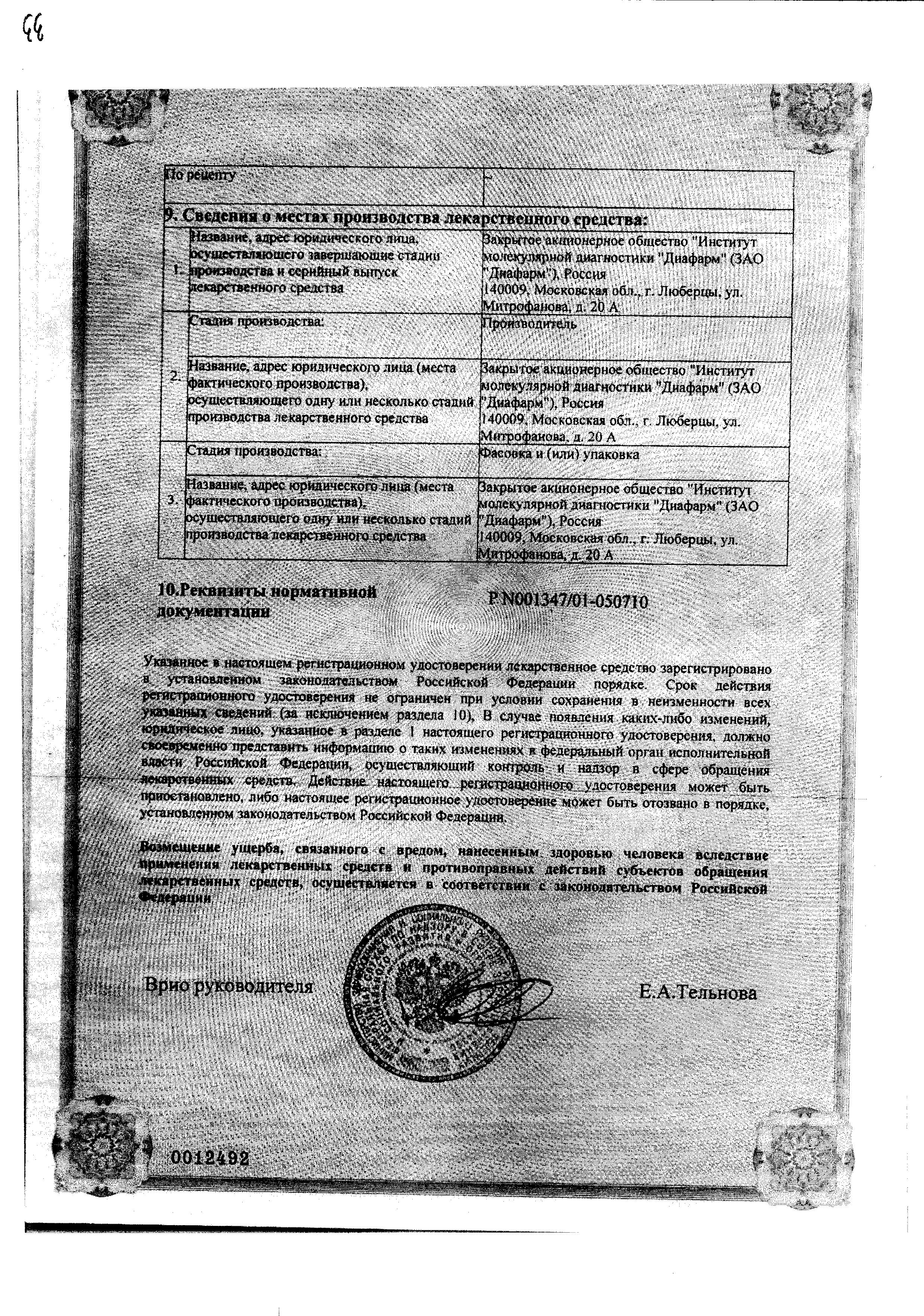 Пилокарпин-ДИА сертификат