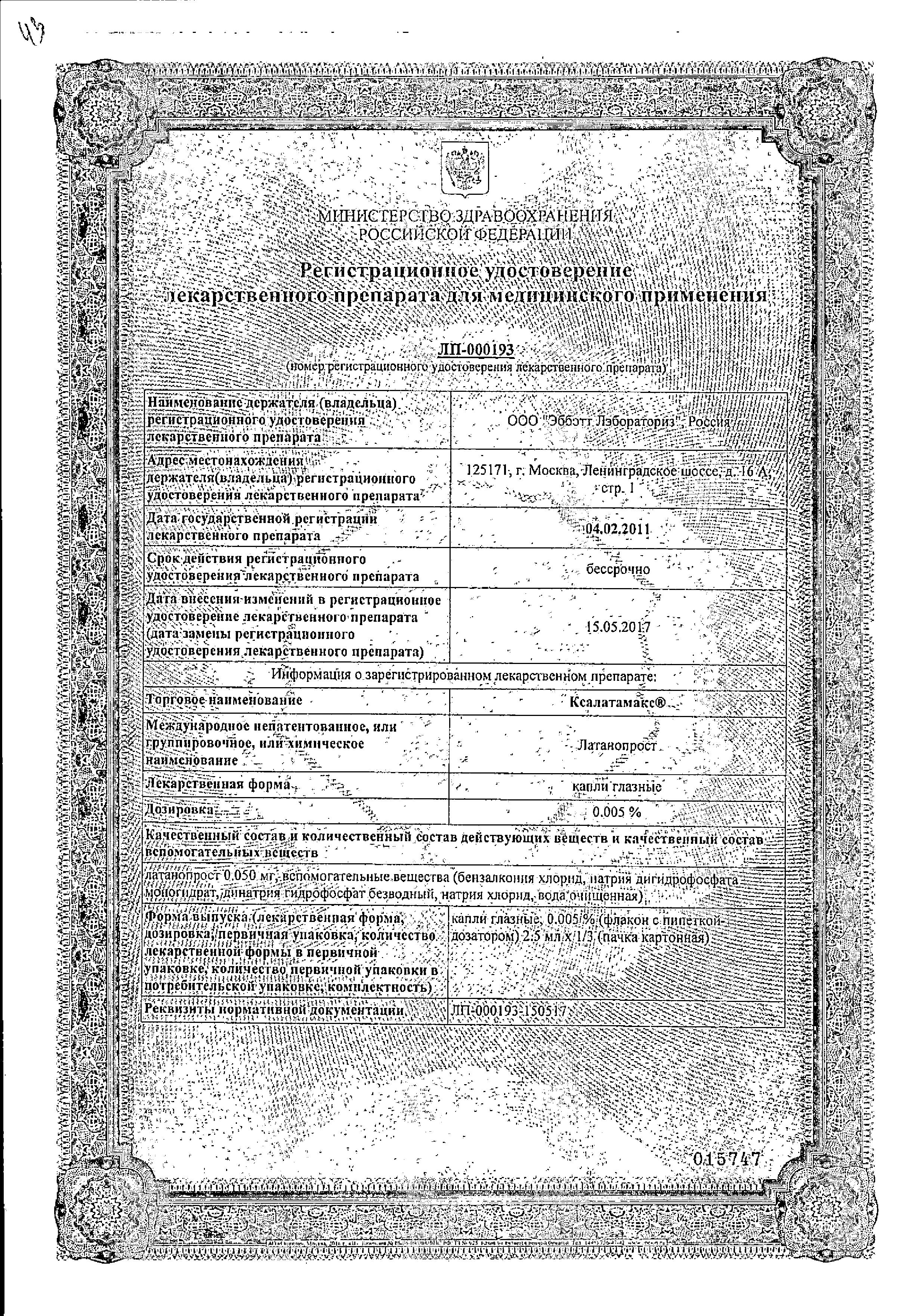 Ксалатамакс сертификат