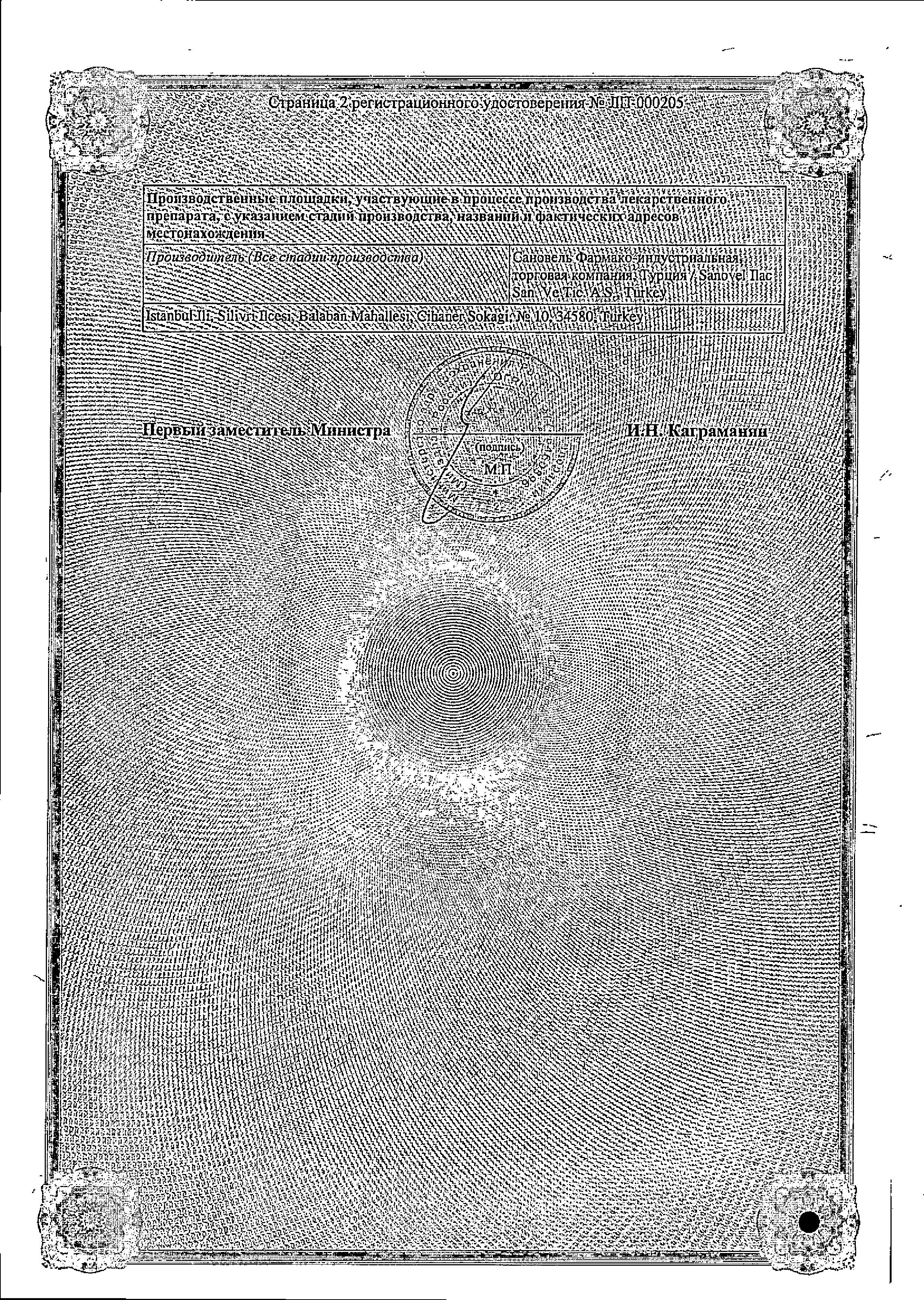 Тербинафин-Акрихин