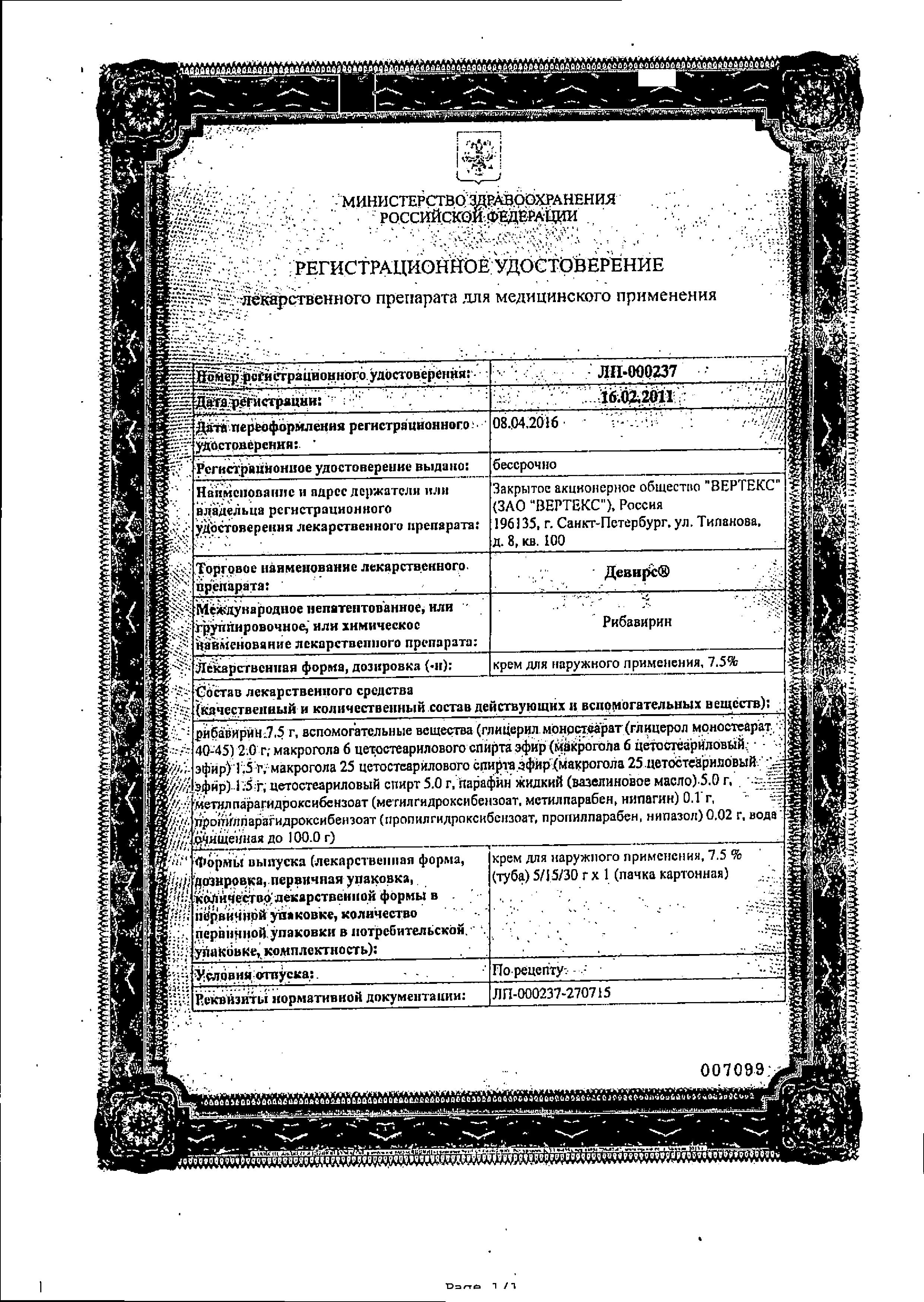 Девирс сертификат