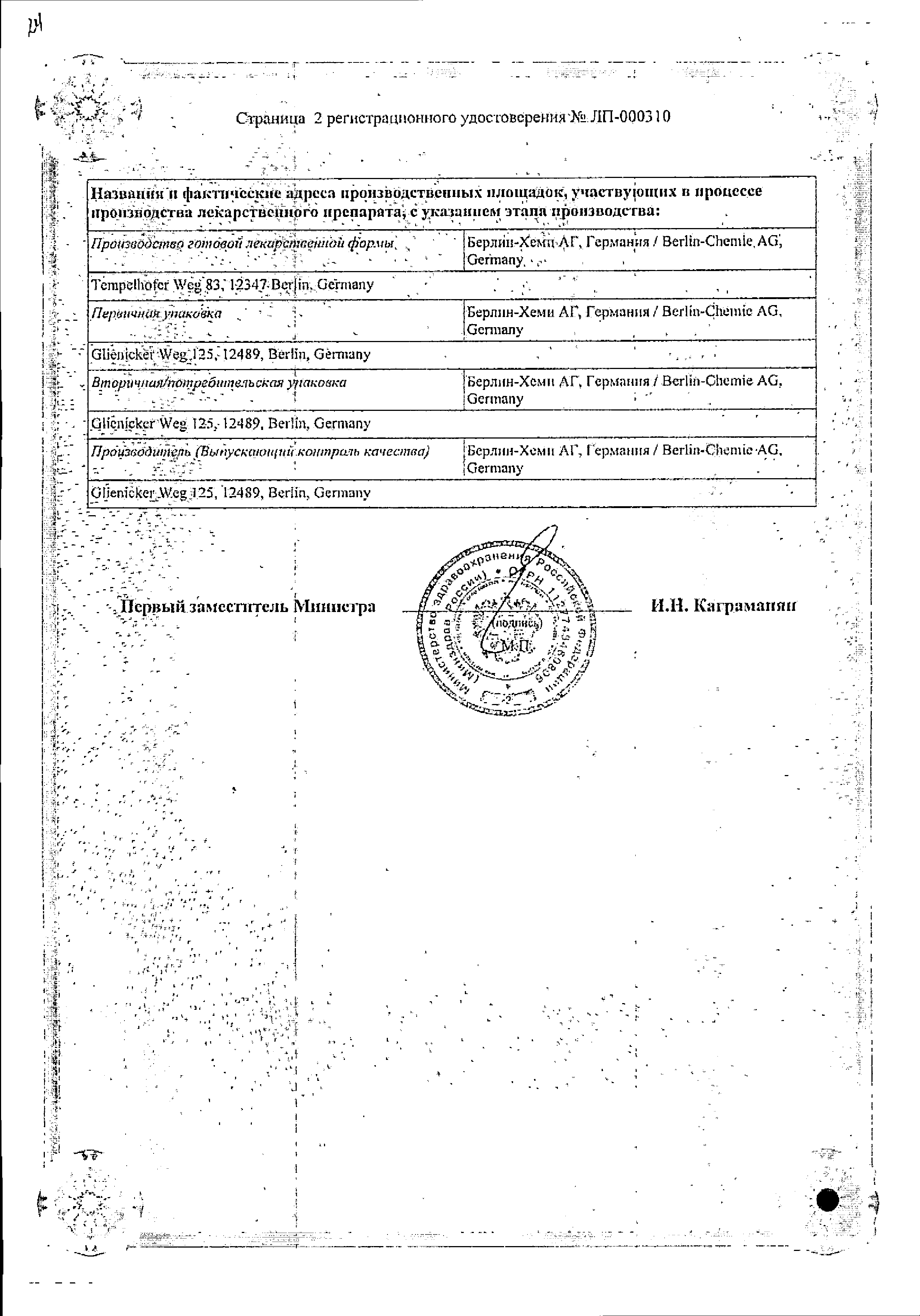 Берлиприл плюс сертификат