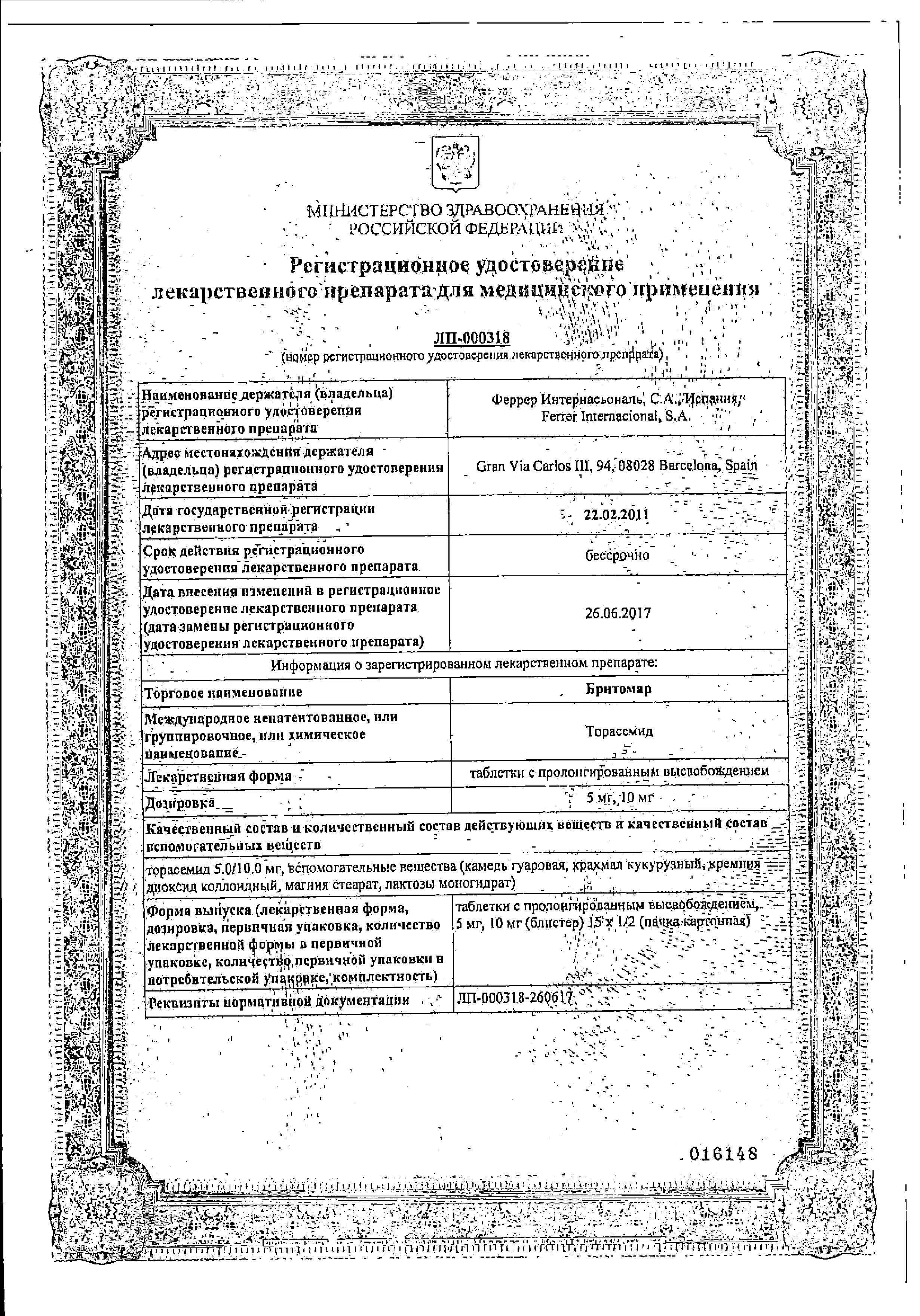 Бритомар сертификат