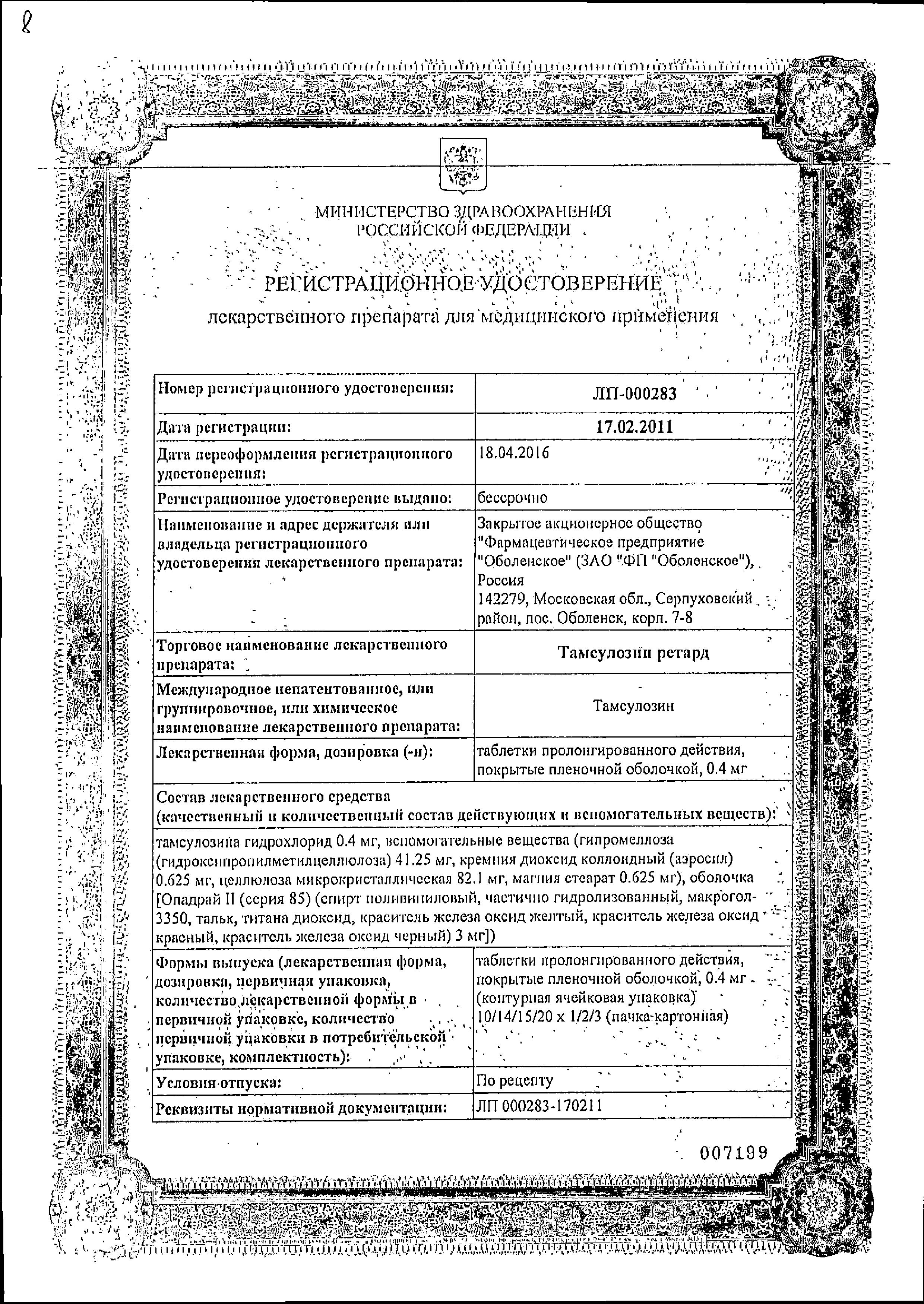 Тамсулозин ретард сертификат