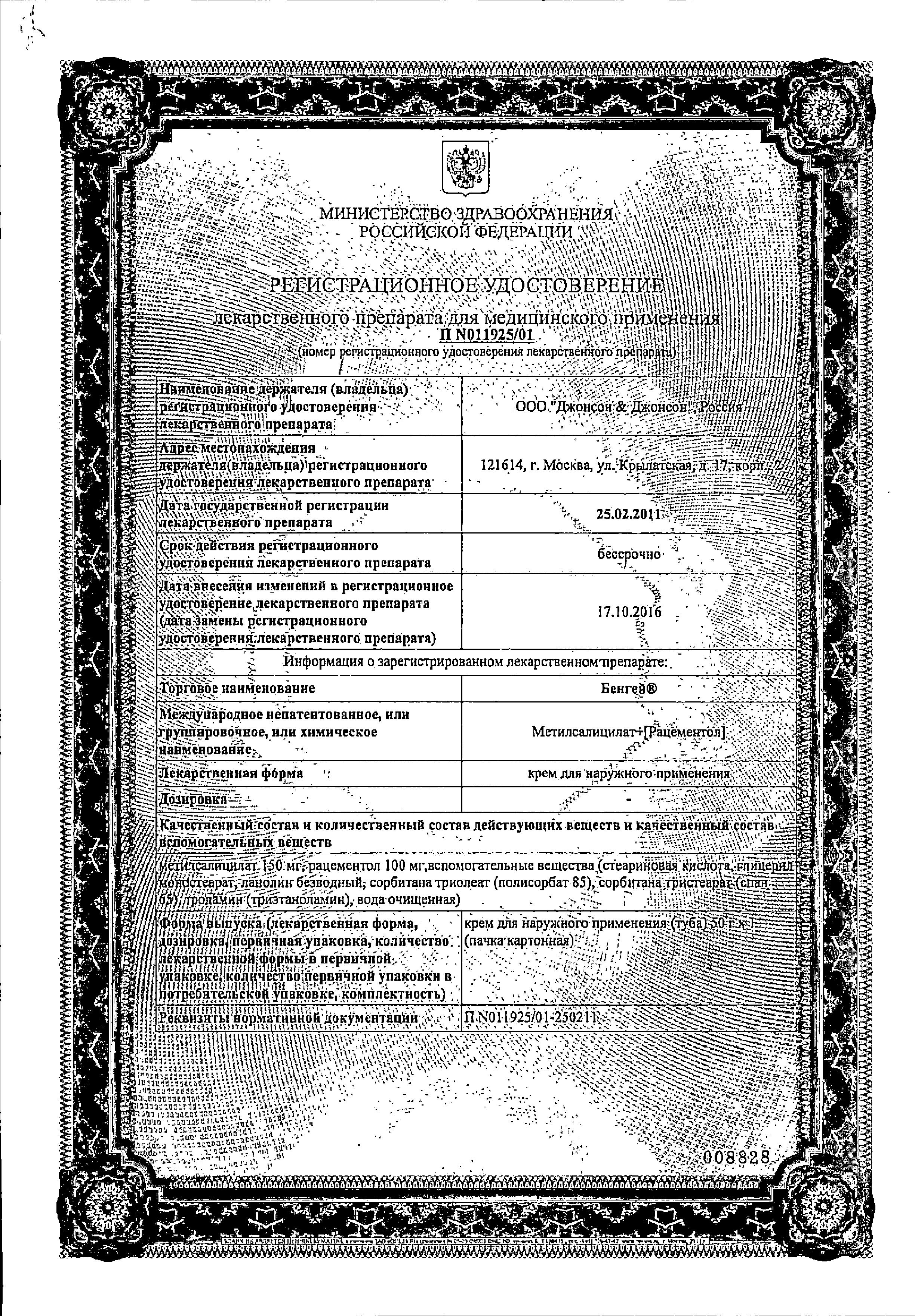 Бенгей сертификат