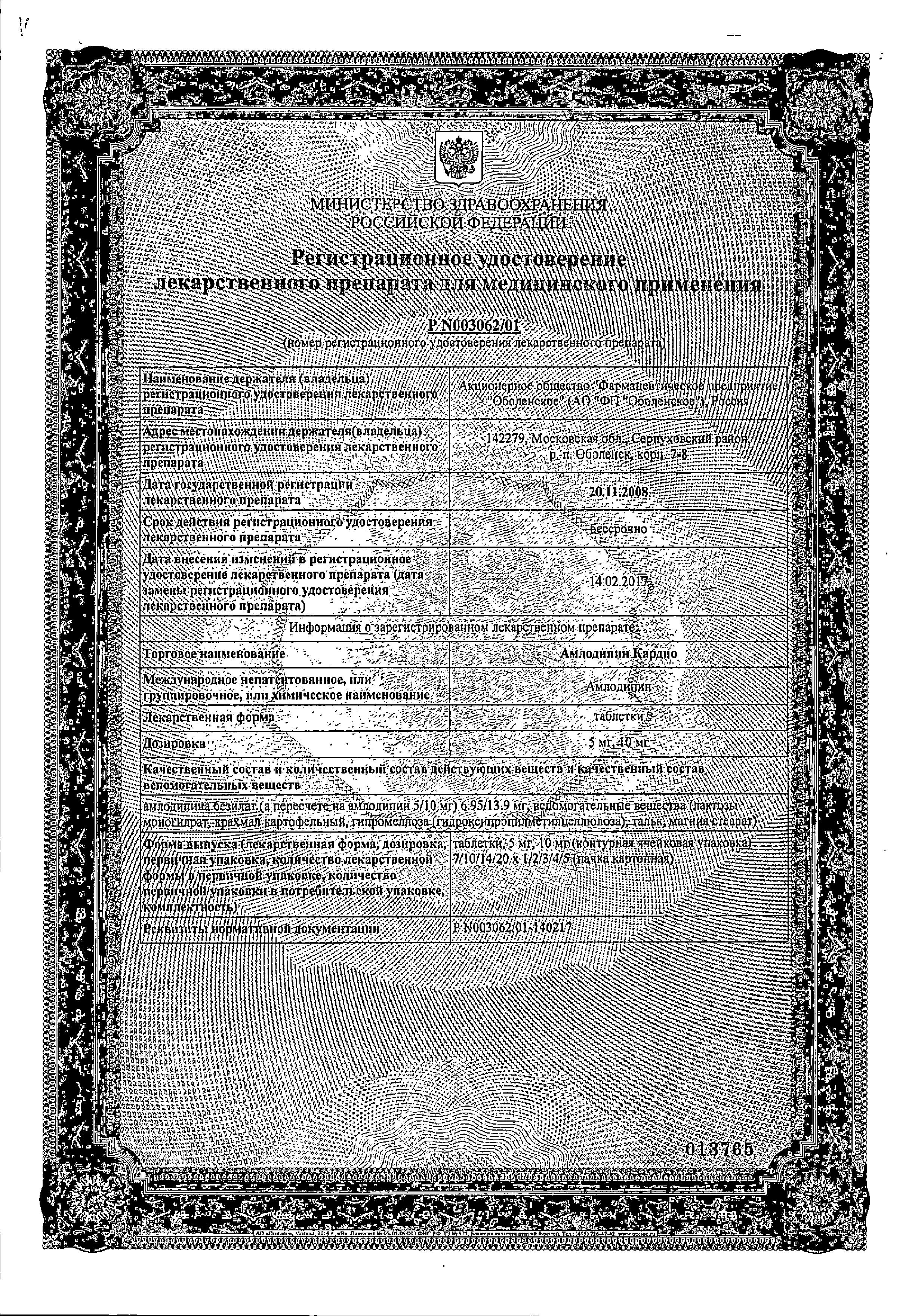Амлодипин Кардио сертификат